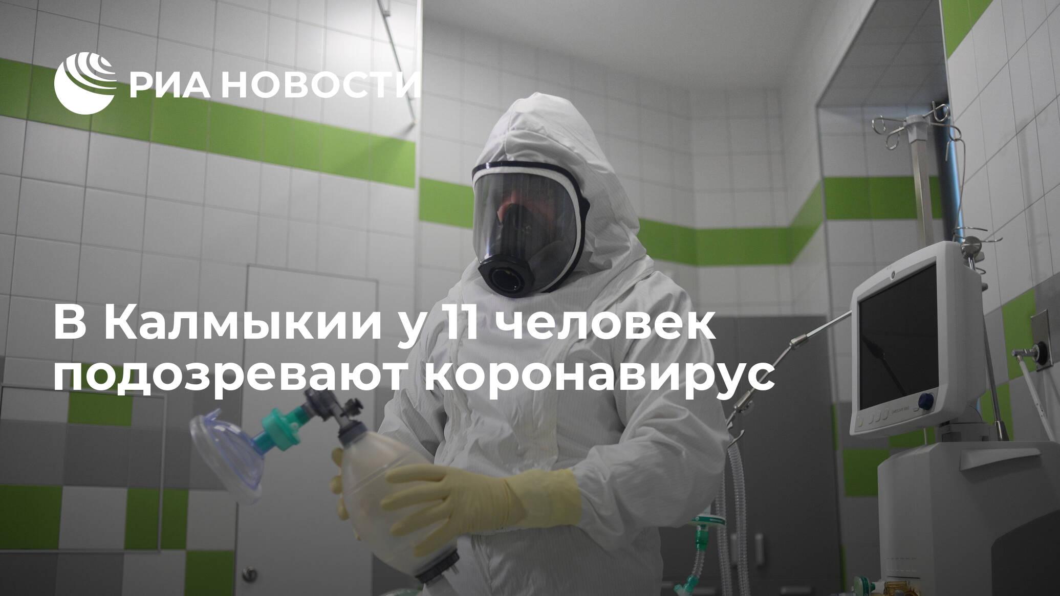 В Калмыкии у 11 человек подозревают коронавирус