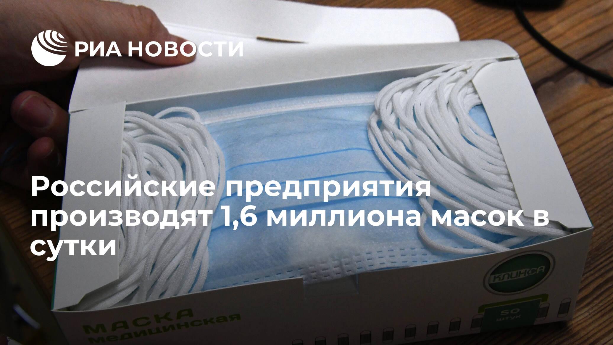 Российские предприятия производят 1,6 миллиона масок в сутки