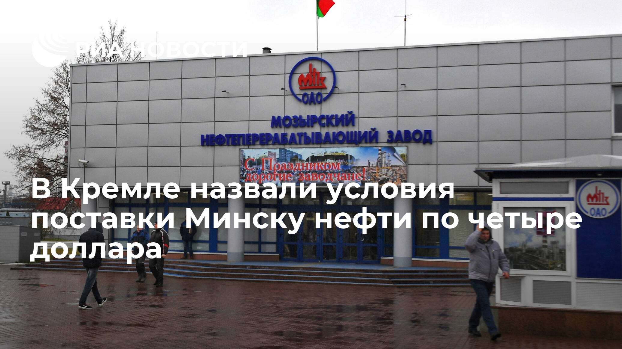 В Кремле назвали условия поставки Минску нефти по четыре доллара