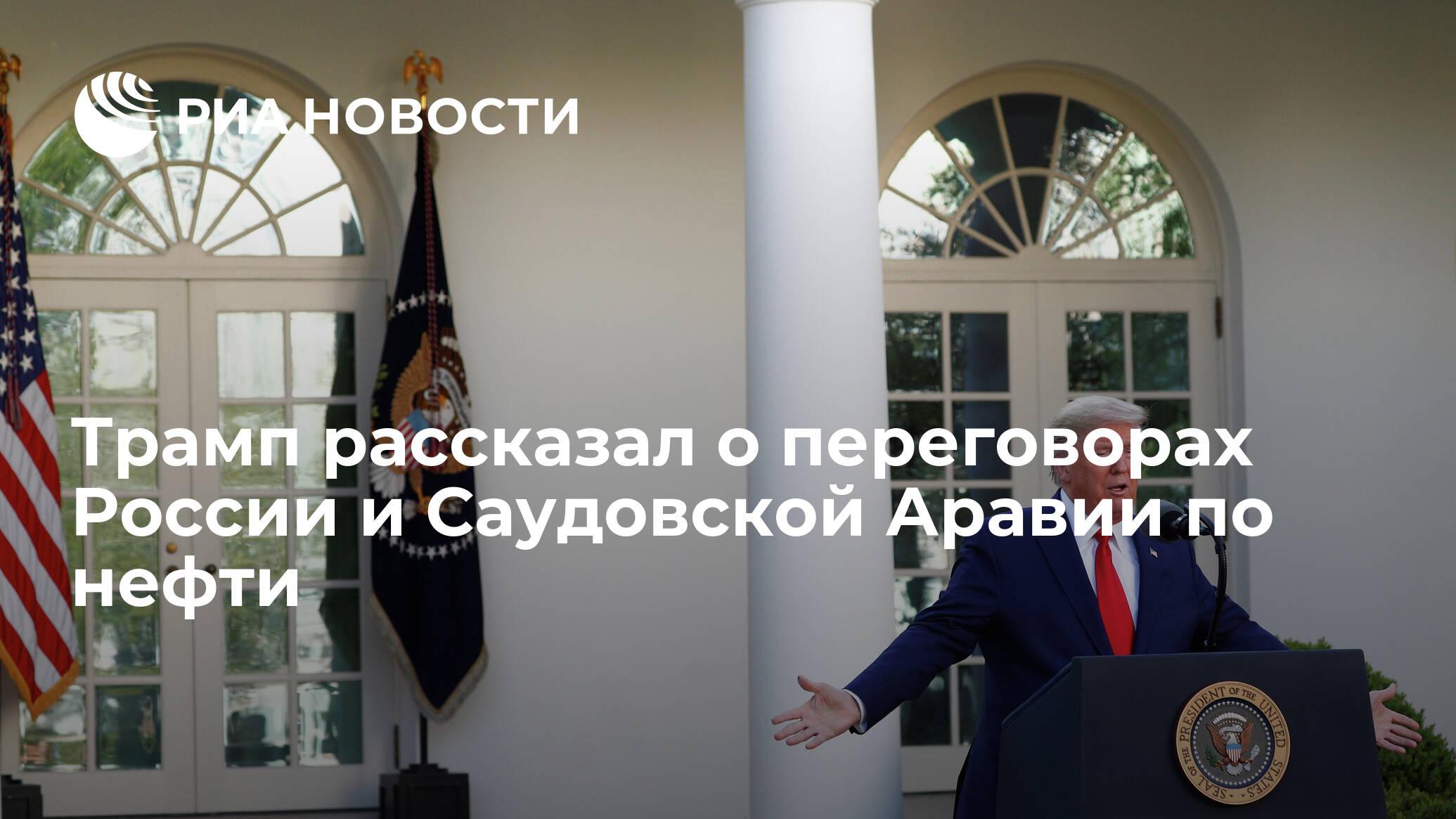 Трамп рассказал о переговорах России и Саудовской Аравии по нефти
