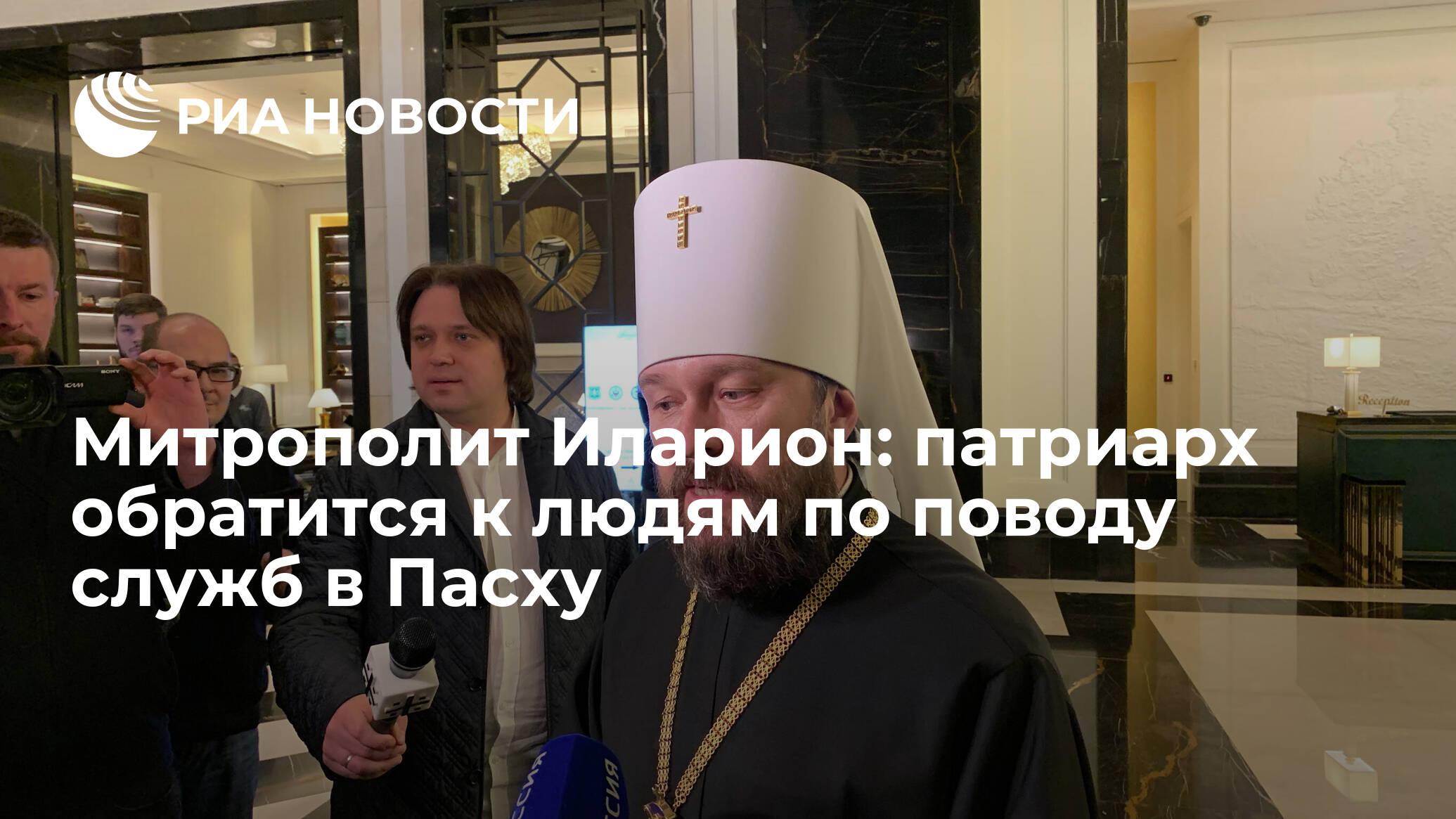 Митрополит Иларион: патриарх обратится к людям по поводу служб в Пасху