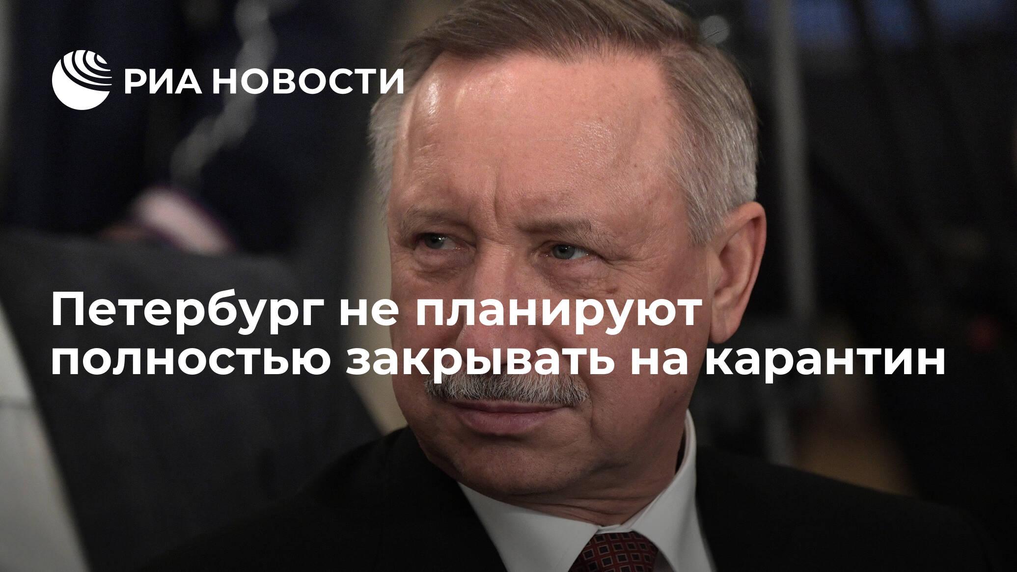 Петербург не планируют полностью закрывать на карантин