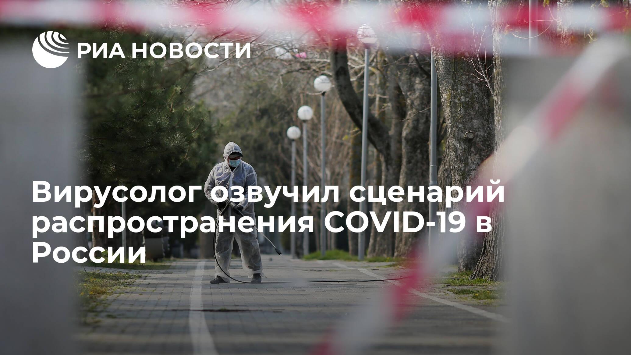 Вирусолог озвучил сценарий распространения COVID-19 в России