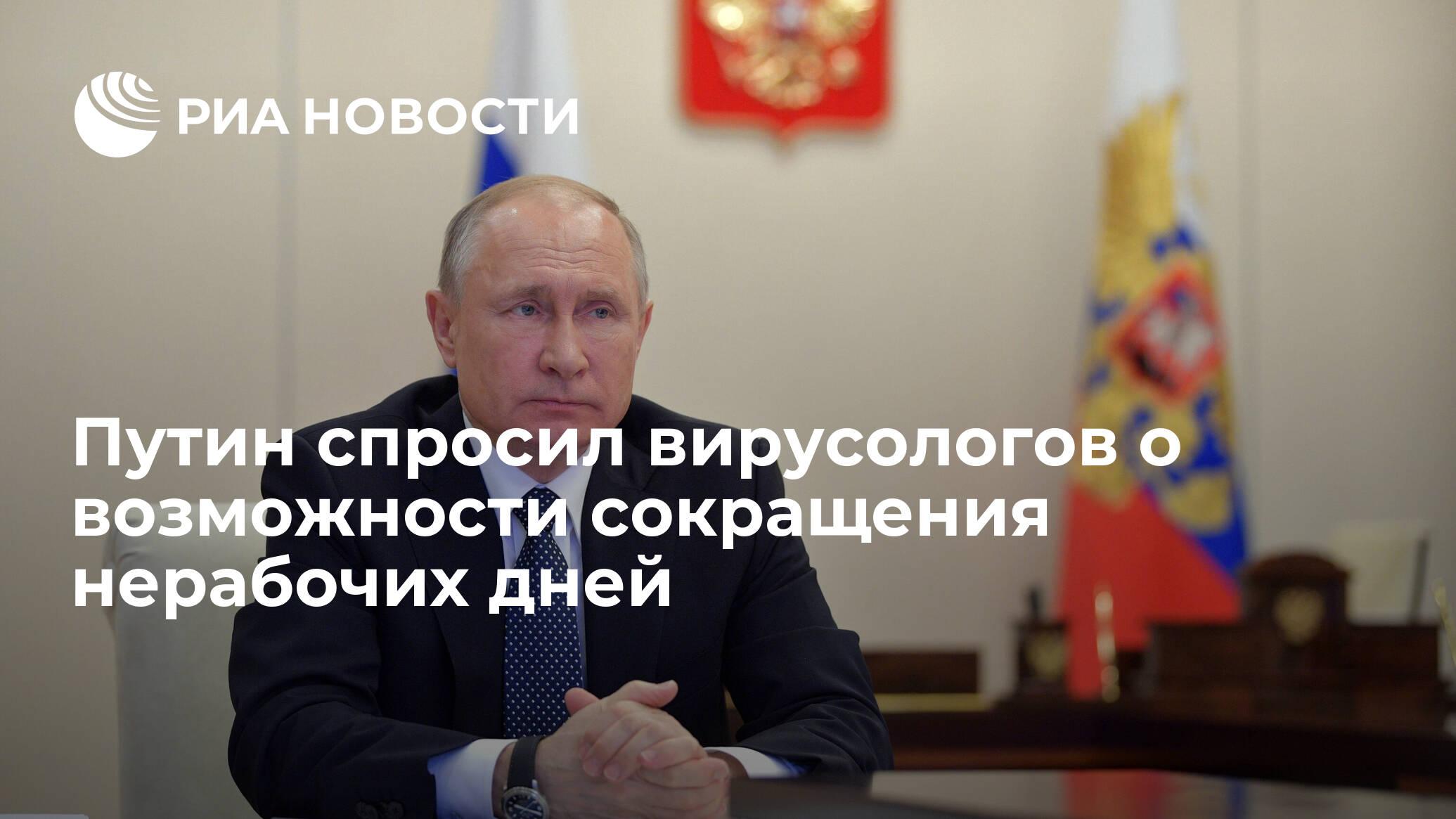 Путин спросил вирусологов о возможности сокращения ...
