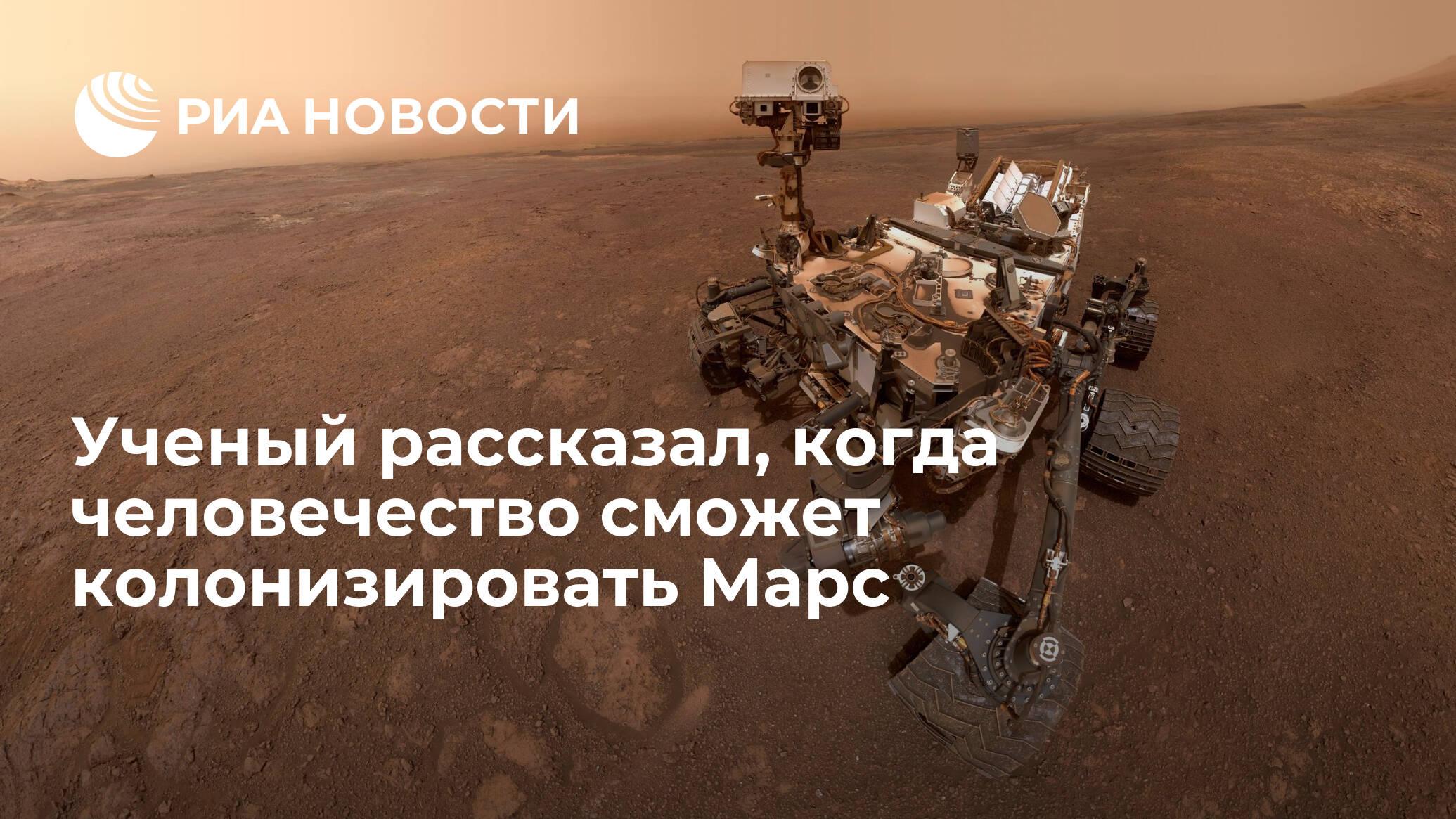 Ученый рассказал, когда человечество сможет колонизировать Марс thumbnail