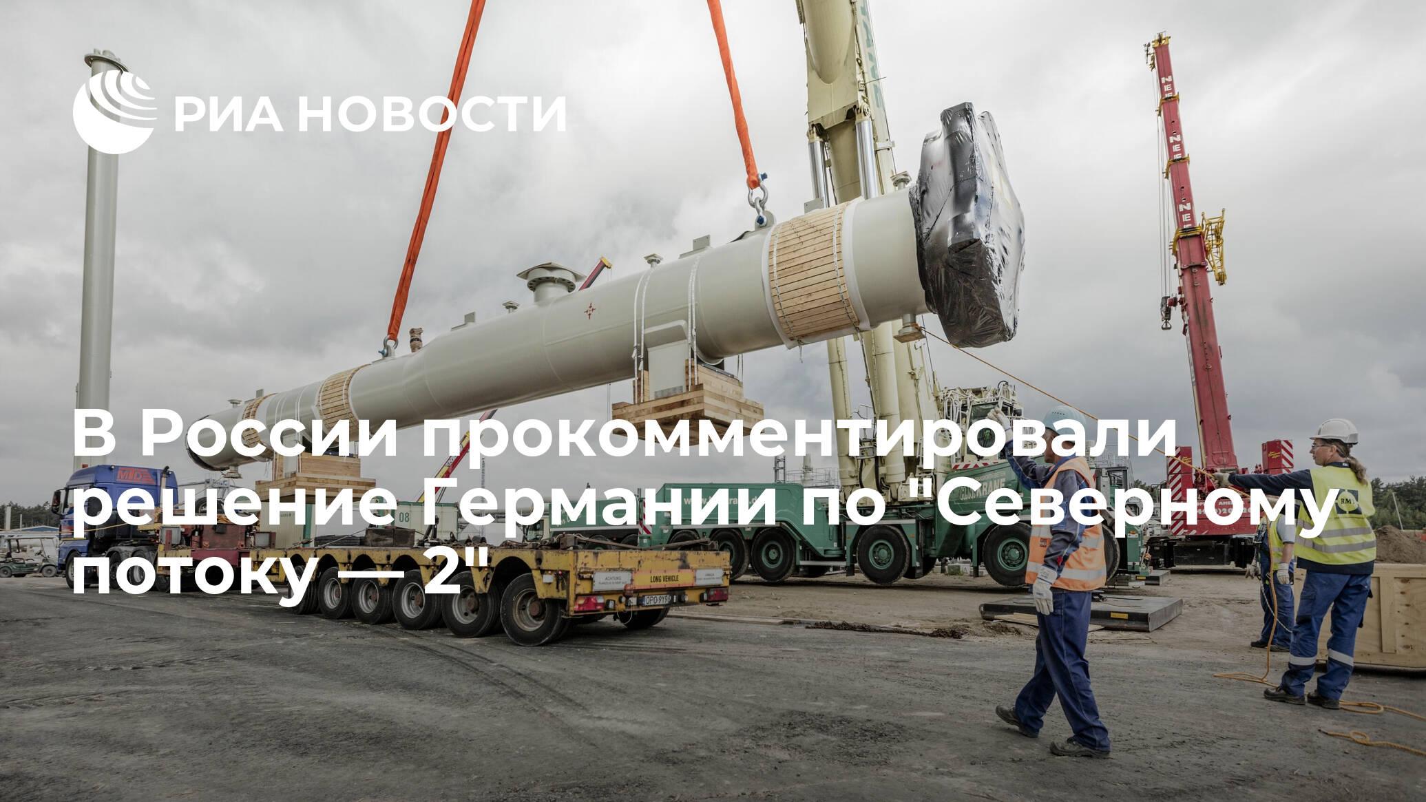 В России прокомментировали решение Германии по 'Северному потоку — 2' - РИА НОВОСТИ