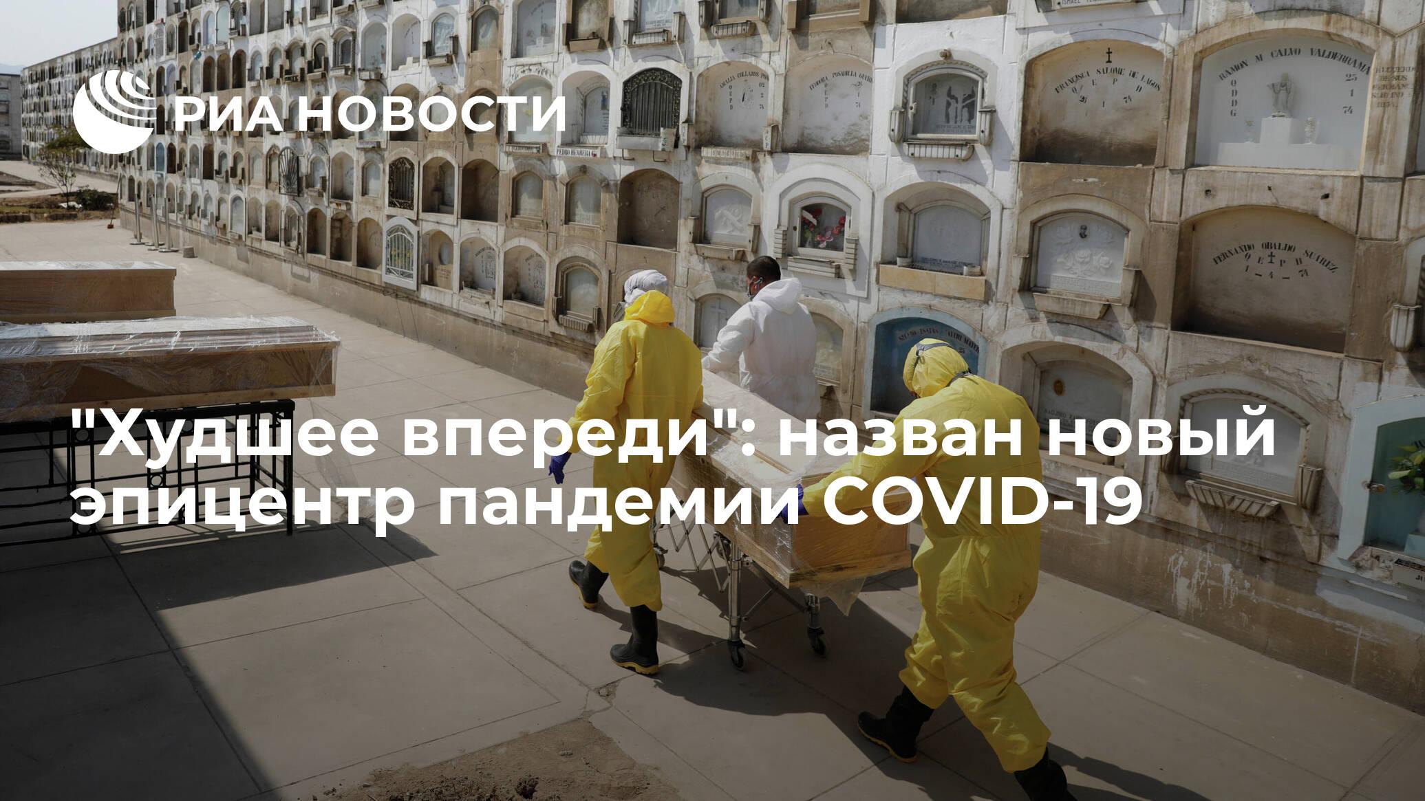 'Худшее впереди': назван новый эпицентр пандемии COVID-19 - РИА НОВОСТИ