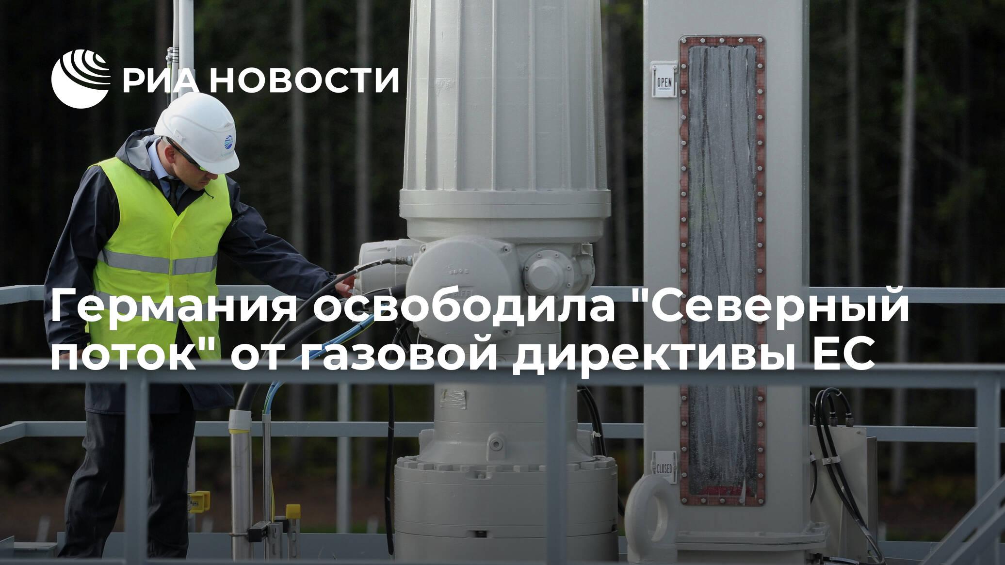 Немецкий регулятор освободил 'Северный поток' от газовой директивы - РИА НОВОСТИ