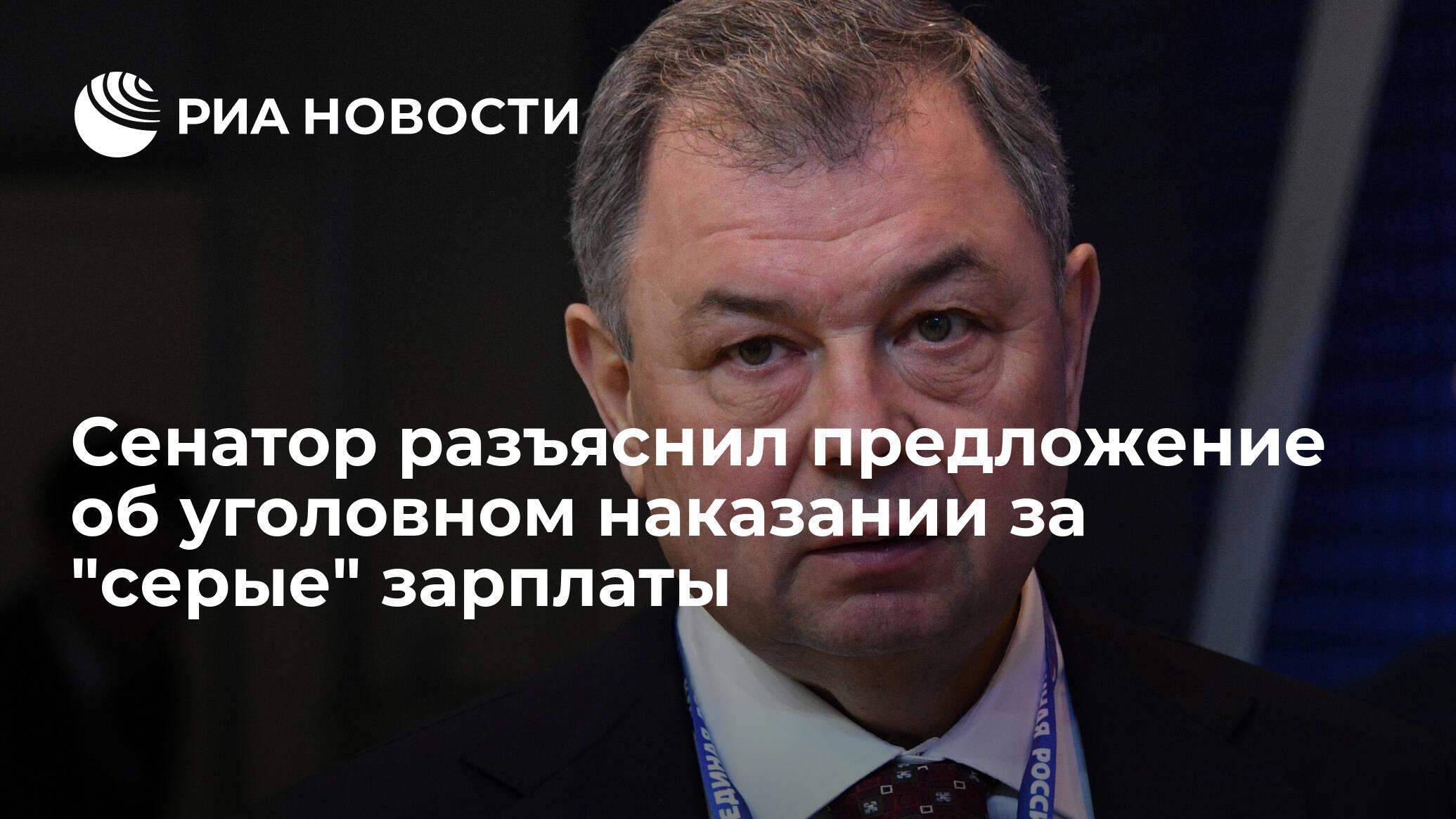 Сенатор разъяснил предложение об уголовном наказании за 'серые' зарплаты - РИА НОВОСТИ