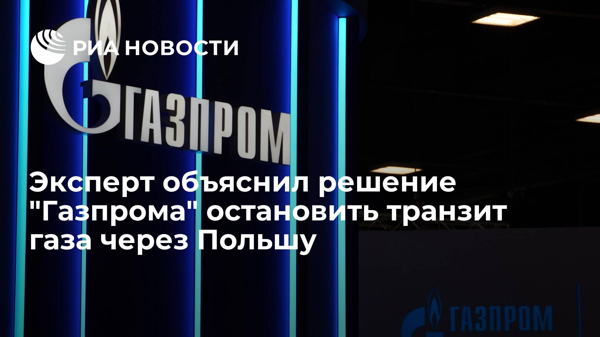 Эксперт объяснил решение 'Газпрома' остановить транзит газа через Польшу - РИА НОВОСТИ