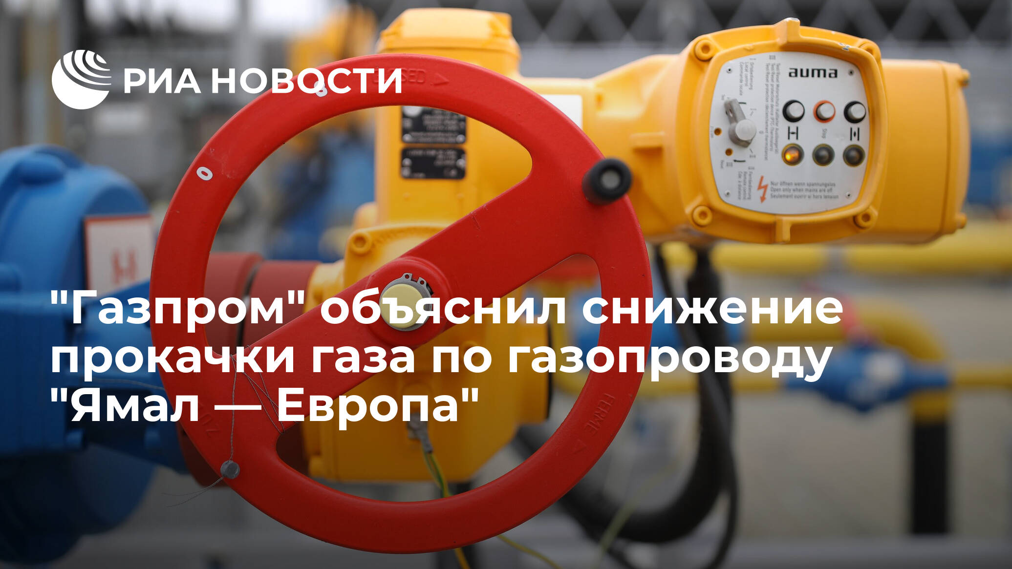 'Газпром' объяснил снижение прокачки газа по газопроводу 'Ямал — Европа' - РИА НОВОСТИ