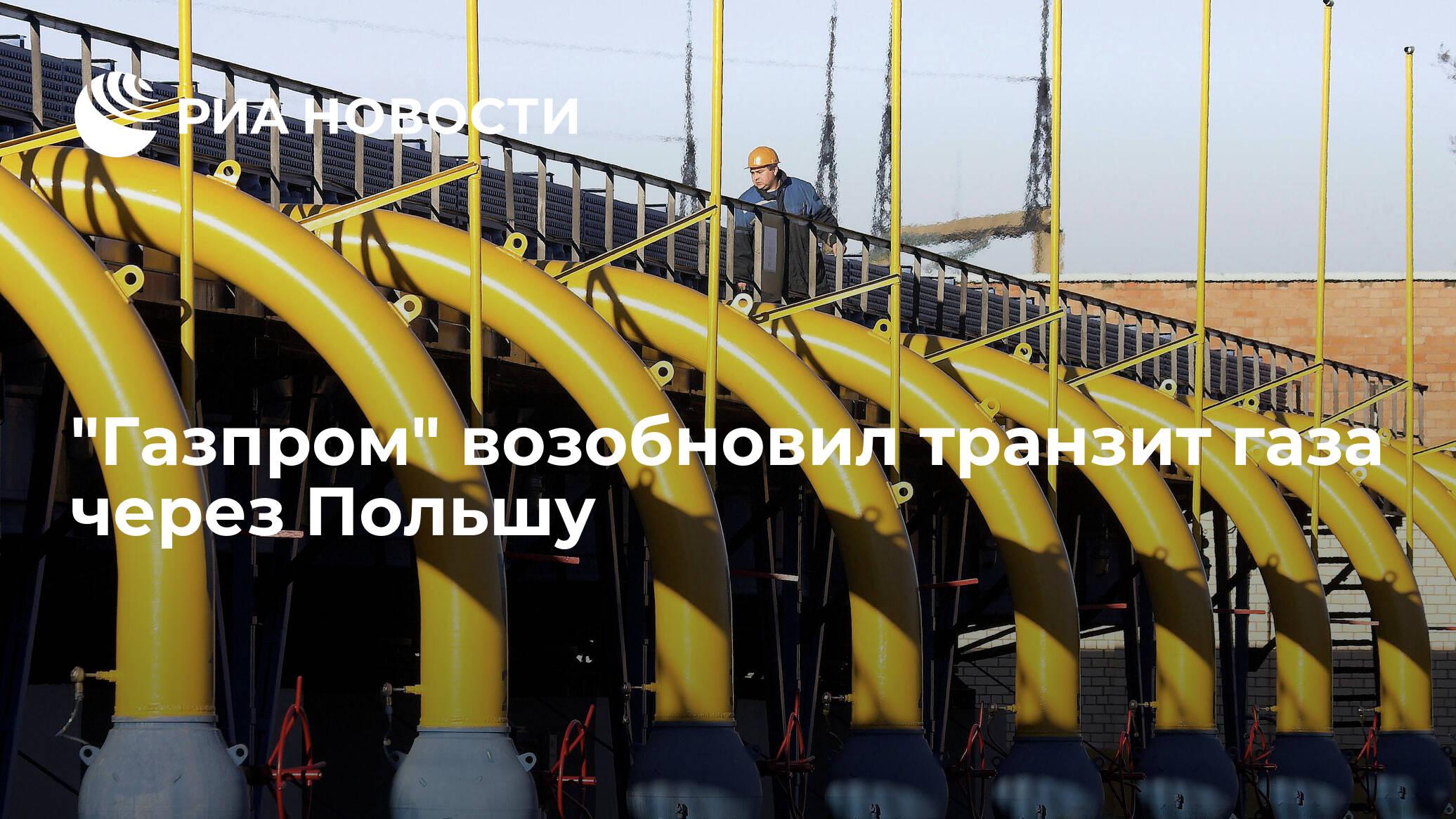 'Газпром' возобновил транзит газа через Польшу - РИА НОВОСТИ