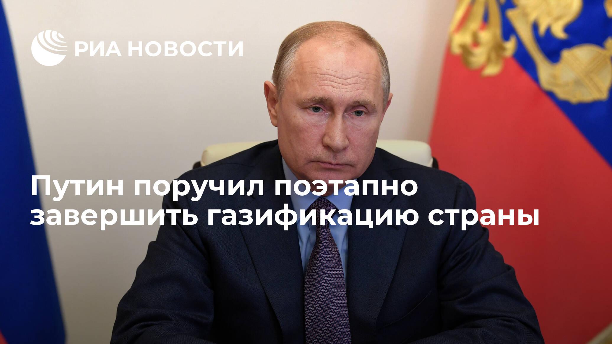 Путин поручил поэтапно завершить газификацию страны