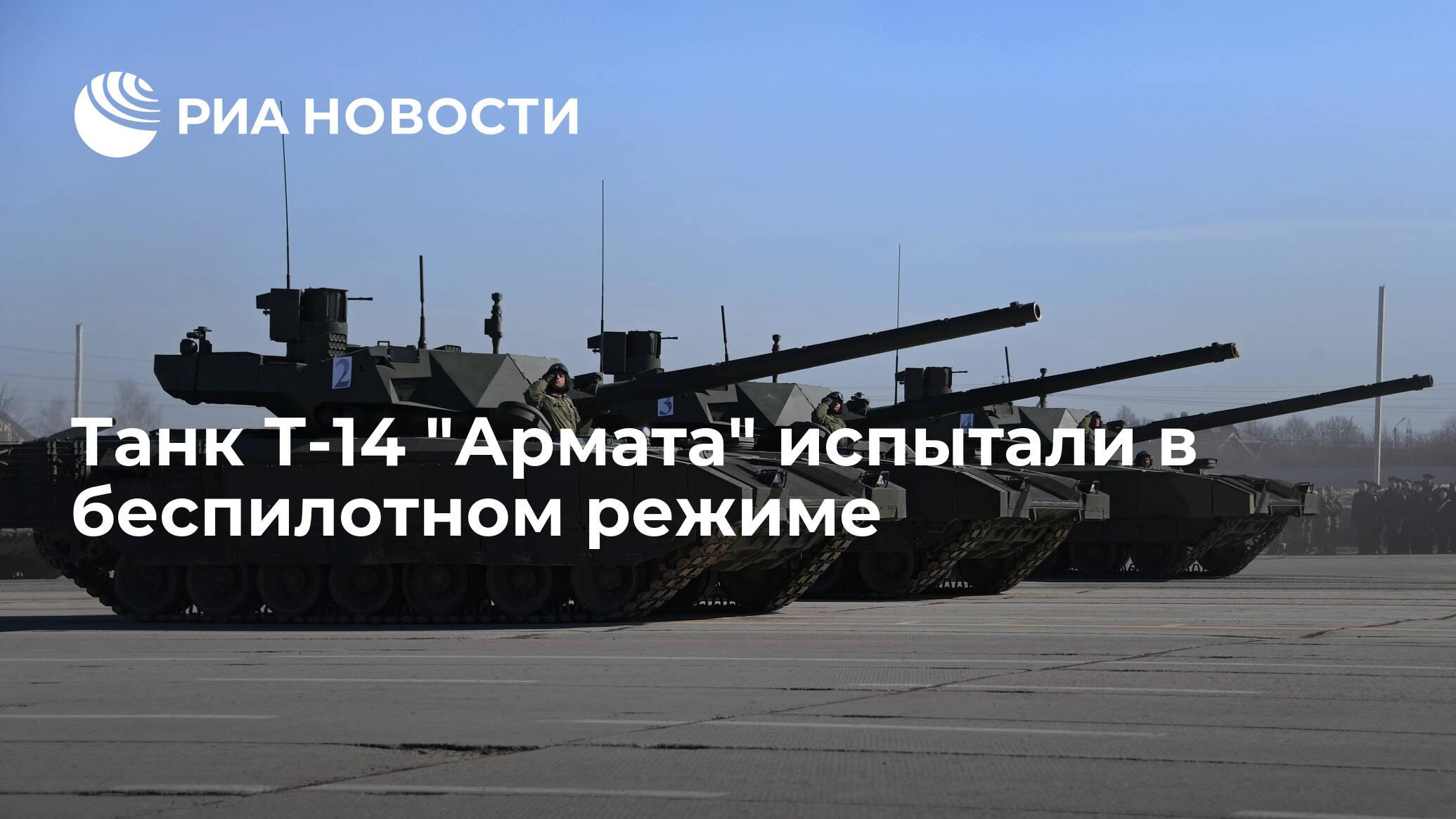 """Танк Т-14 """"Армата"""" испытали в беспилотном режиме - РИА Новости, 04.07.2020"""