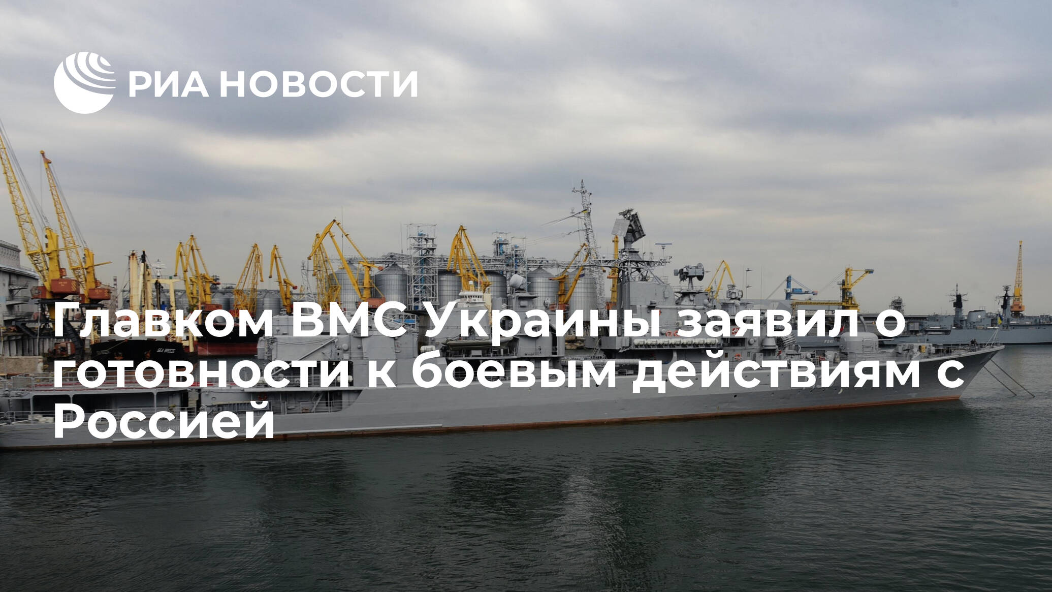 Главком ВМС Украины заявил о готовности к боевым действиям с Россией