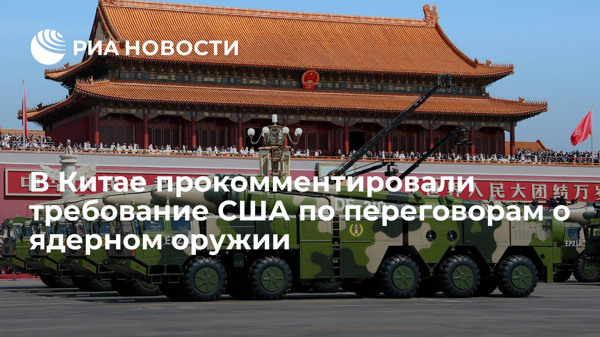 В Китае прокомментировали требование США по переговорам о ядерном оружии - РИА НОВОСТИ