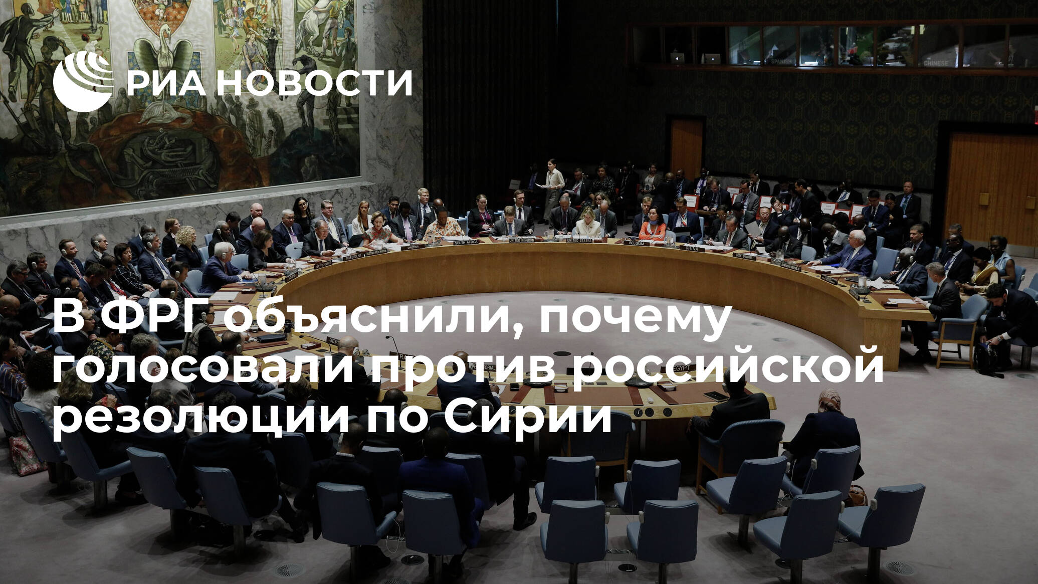 В ФРГ объяснили, почему голосовали против российской резолюции по Сирии - РИА НОВОСТИ