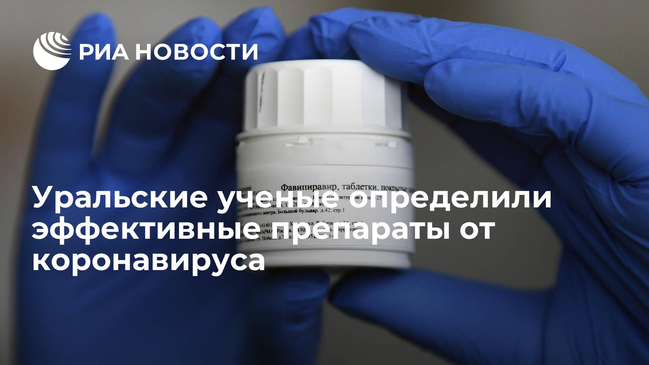 Уральские ученые определили эффективные препараты от коронавируса