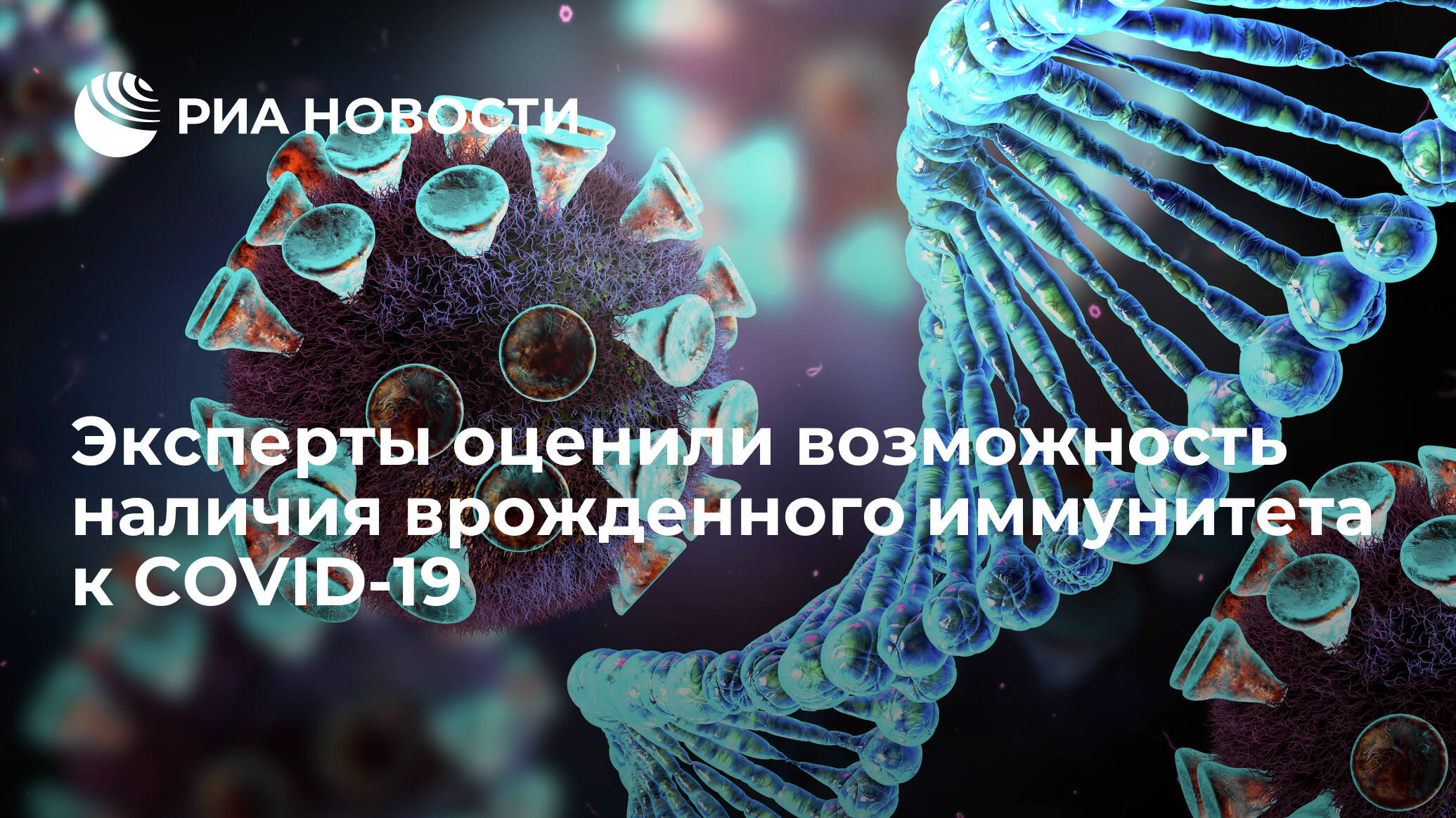 Эксперты оценили возможность наличия врожденного иммунитета к COVID-19