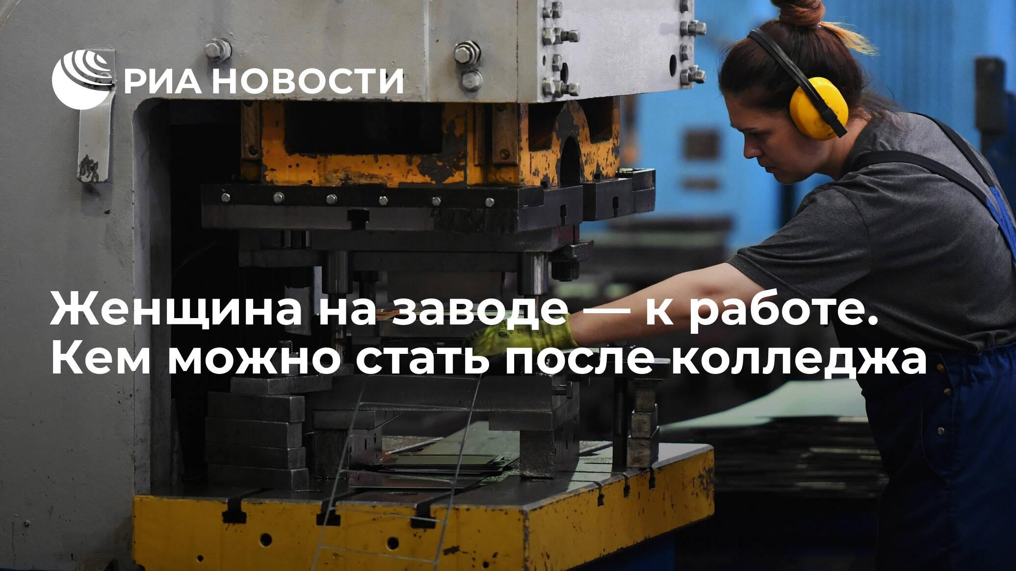 Работа в москве на заводах для девушек модели ташкент работа