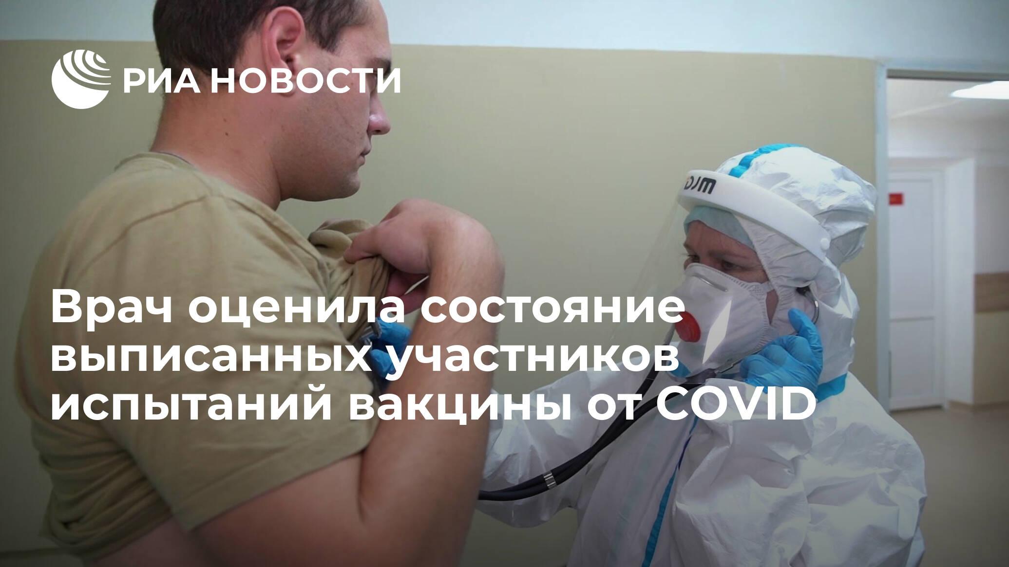 Врач оценила состояние выписанных участников испытаний вакцины от COVID