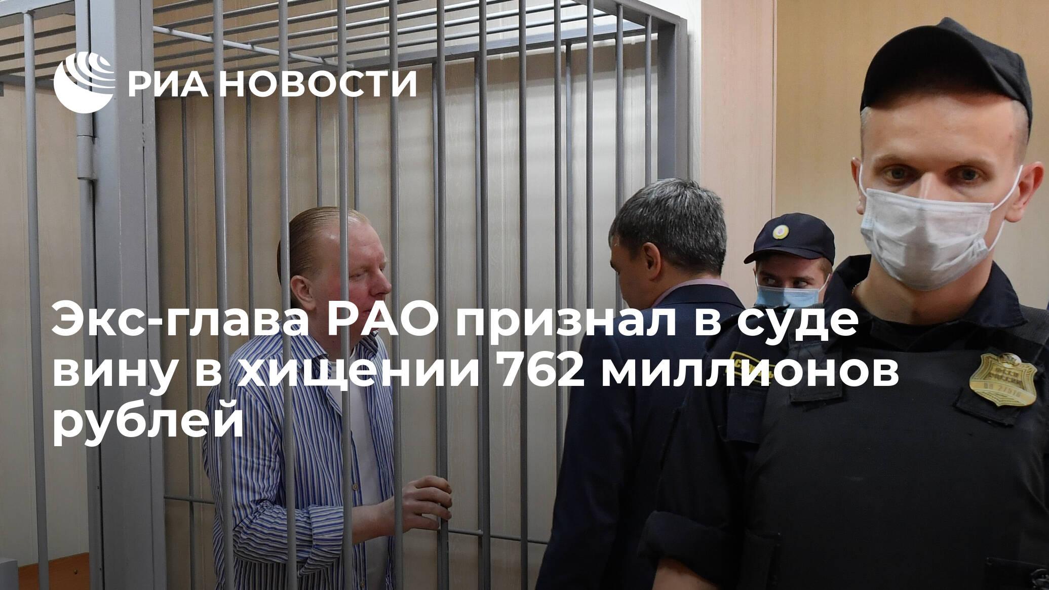 Экс-глава РАО признал в суде вину в хищении 762 миллионов рублей