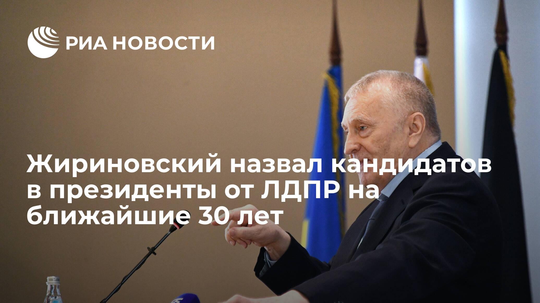 Жириновский назвал кандидатов в президенты от ЛДПР на ближайшие 30 лет