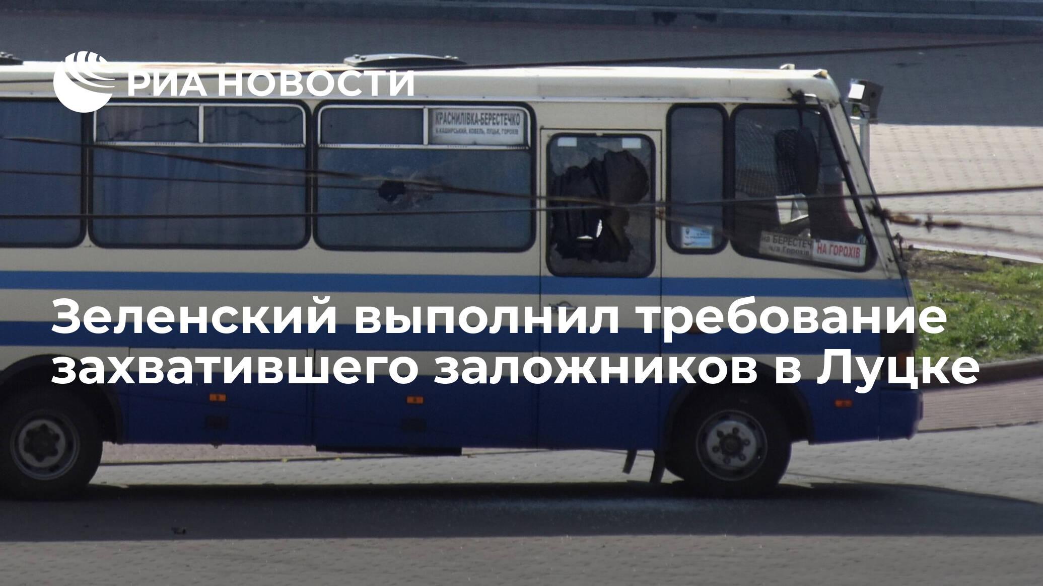 Зеленский выполнил требование захватившего заложников в Луцке