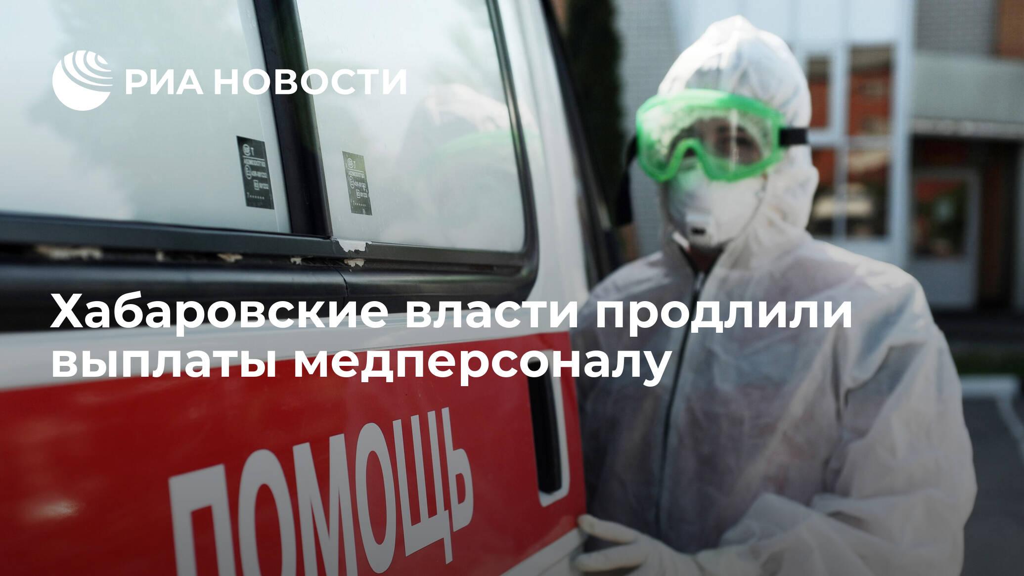 Хабаровские власти продлили выплаты медперсоналу