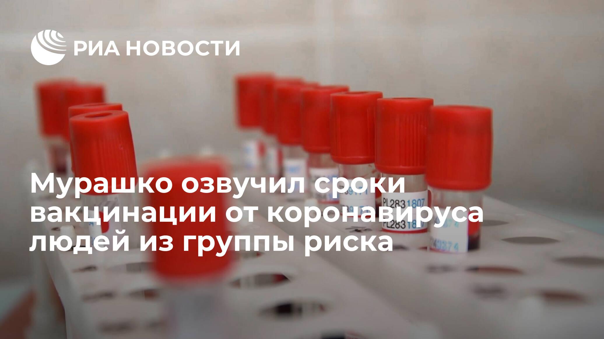 Мурашко озвучил сроки вакцинации от коронавируса людей из группы риска