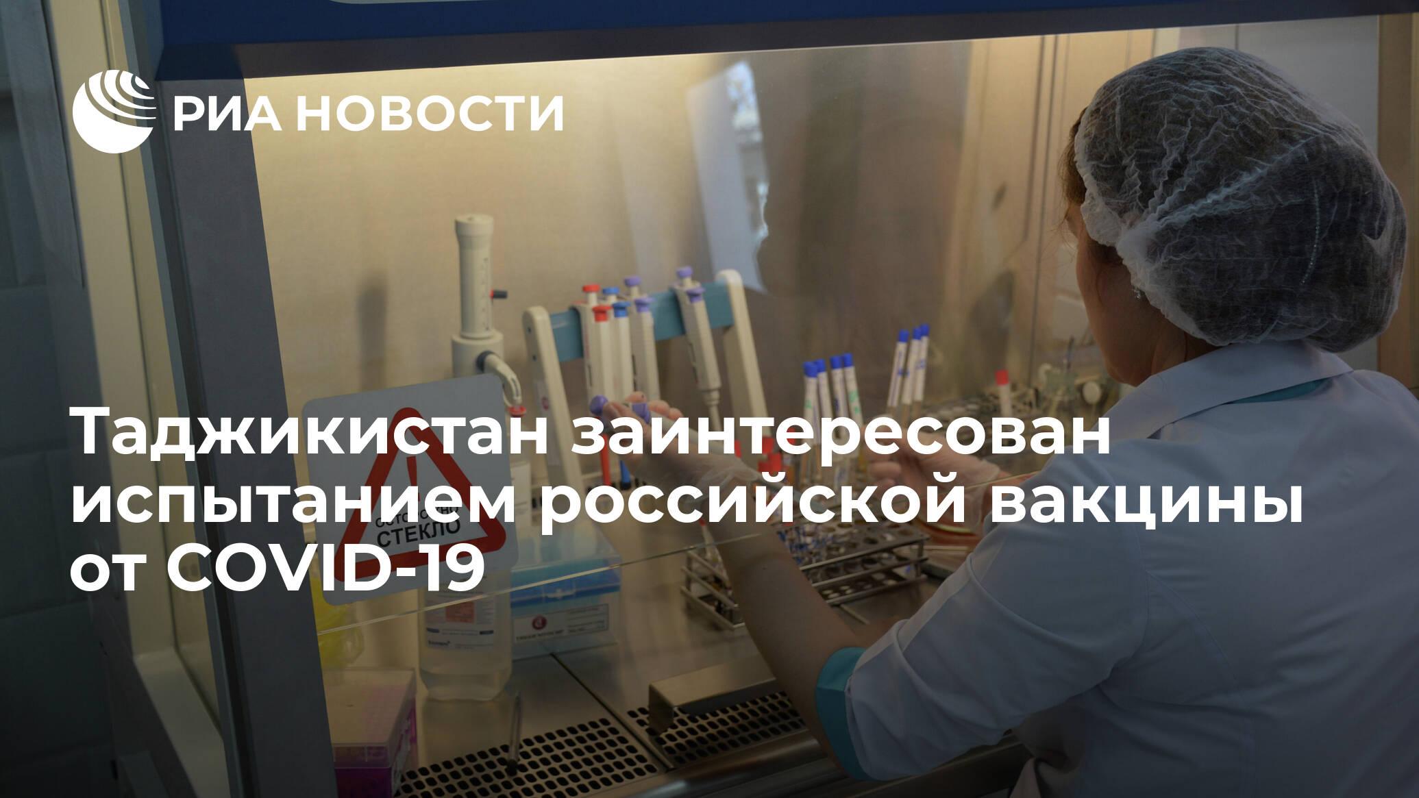 Таджикистан заинтересован испытанием российской вакцины от COVID-19