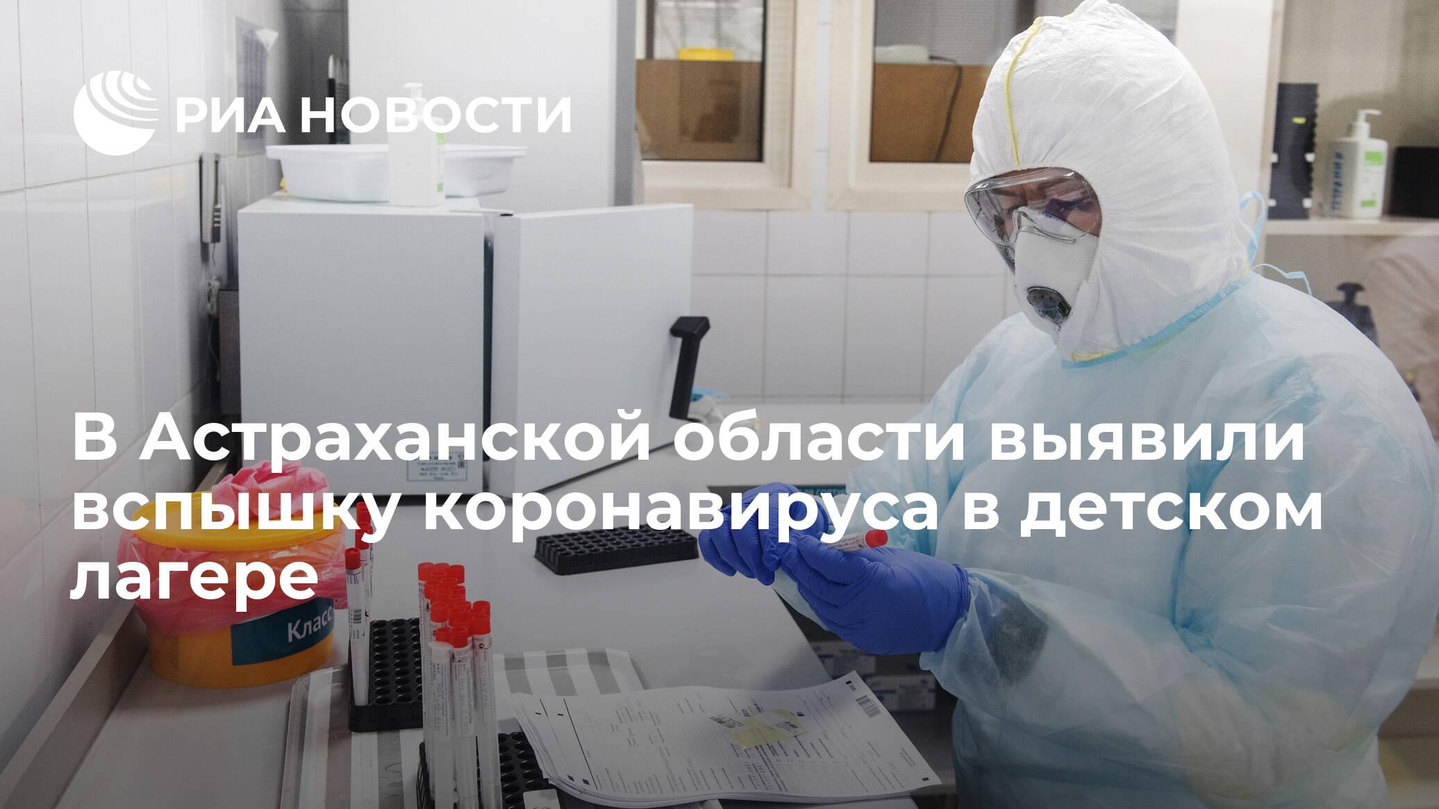 В Астраханской области выявили вспышку коронавируса в детском лагере