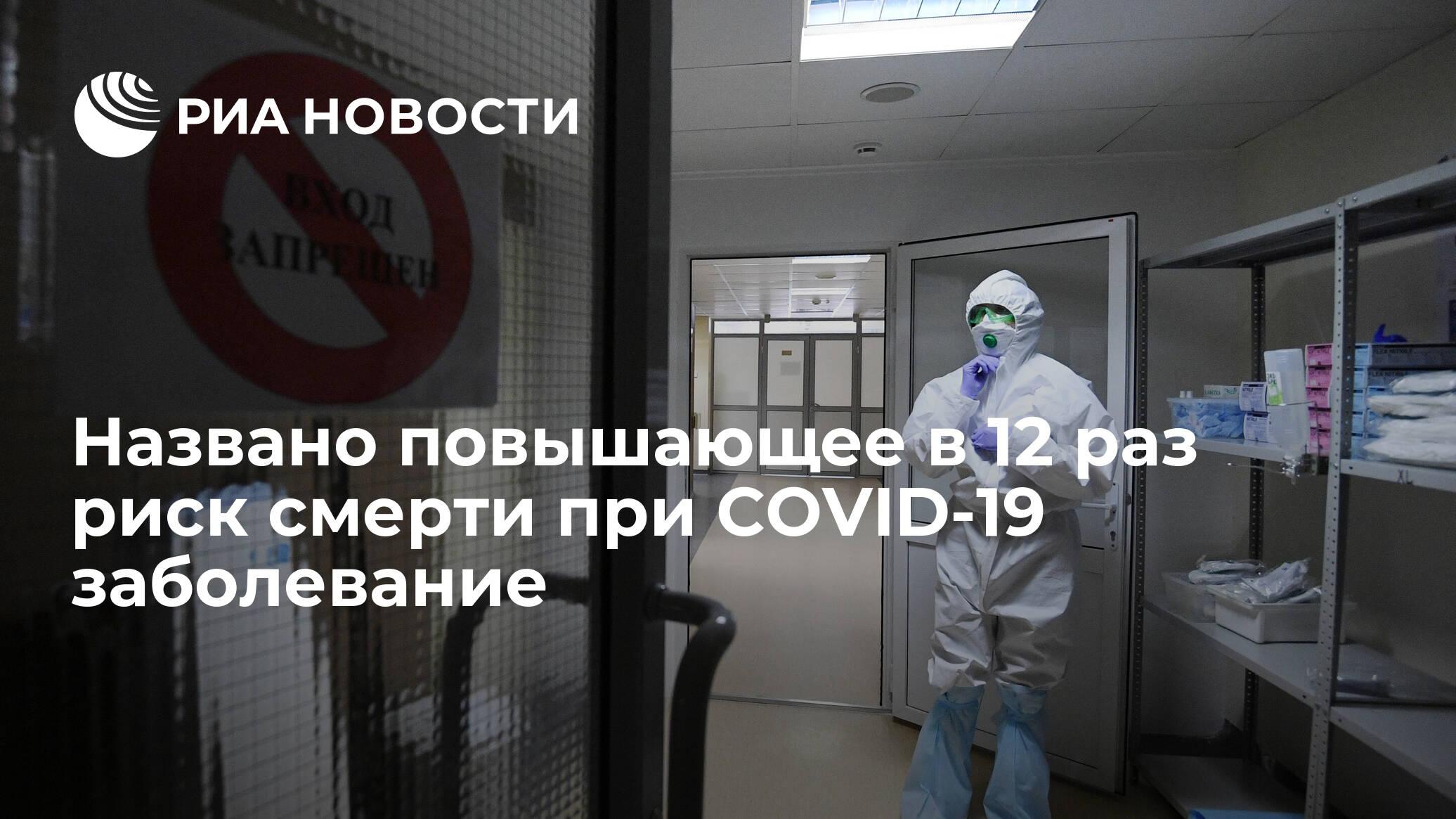 Названо заболевание, повышающее риск смерти при коронавирусе в 12 раз