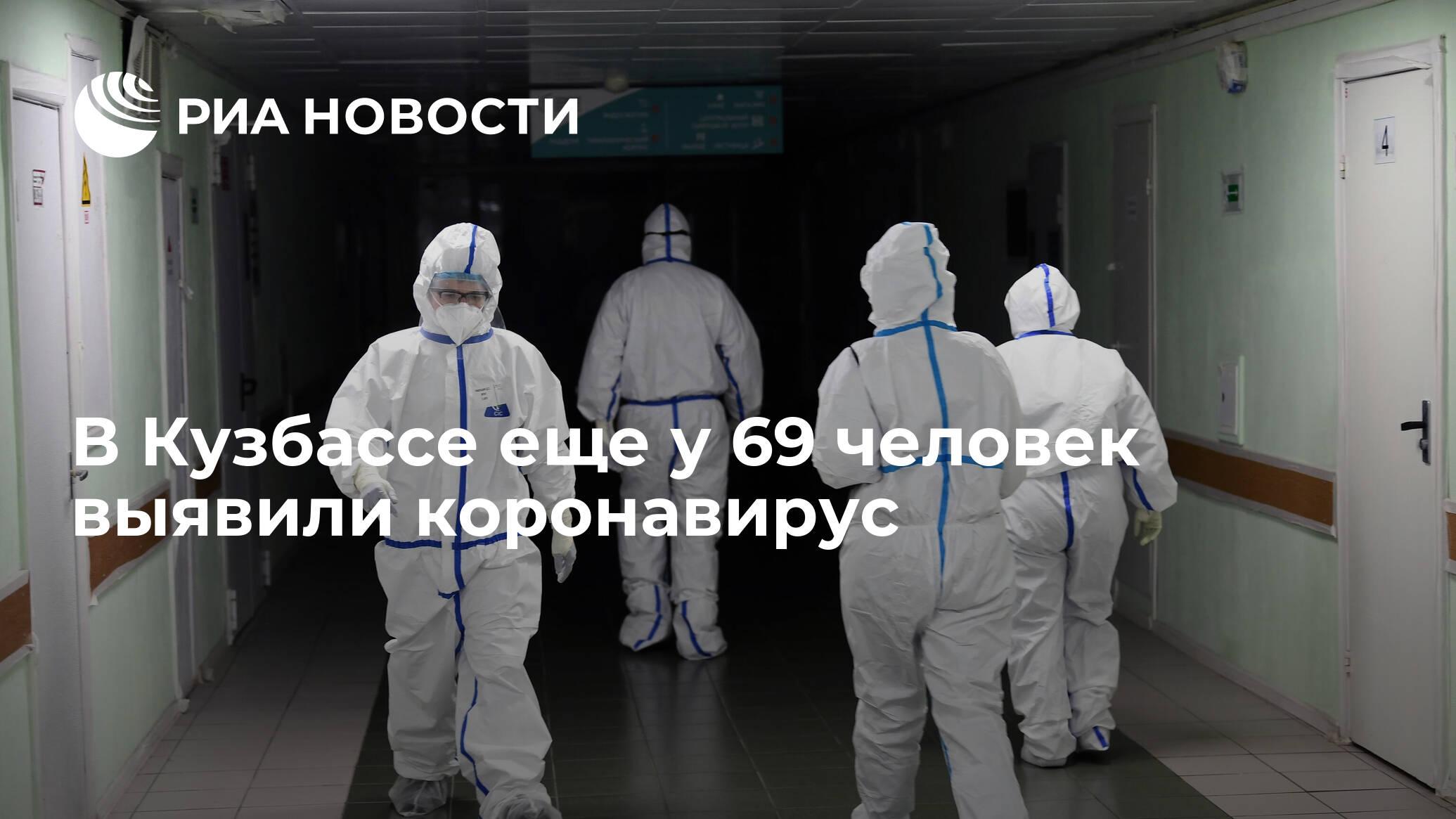 В Кузбассе еще у 69 человек выявили коронавирус