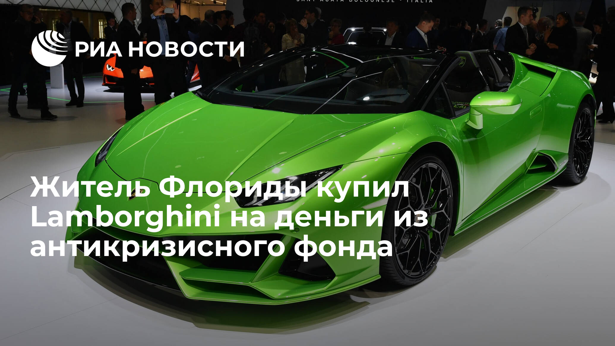 Житель Флориды купил Lamborghini на деньги из антикризисного фонда