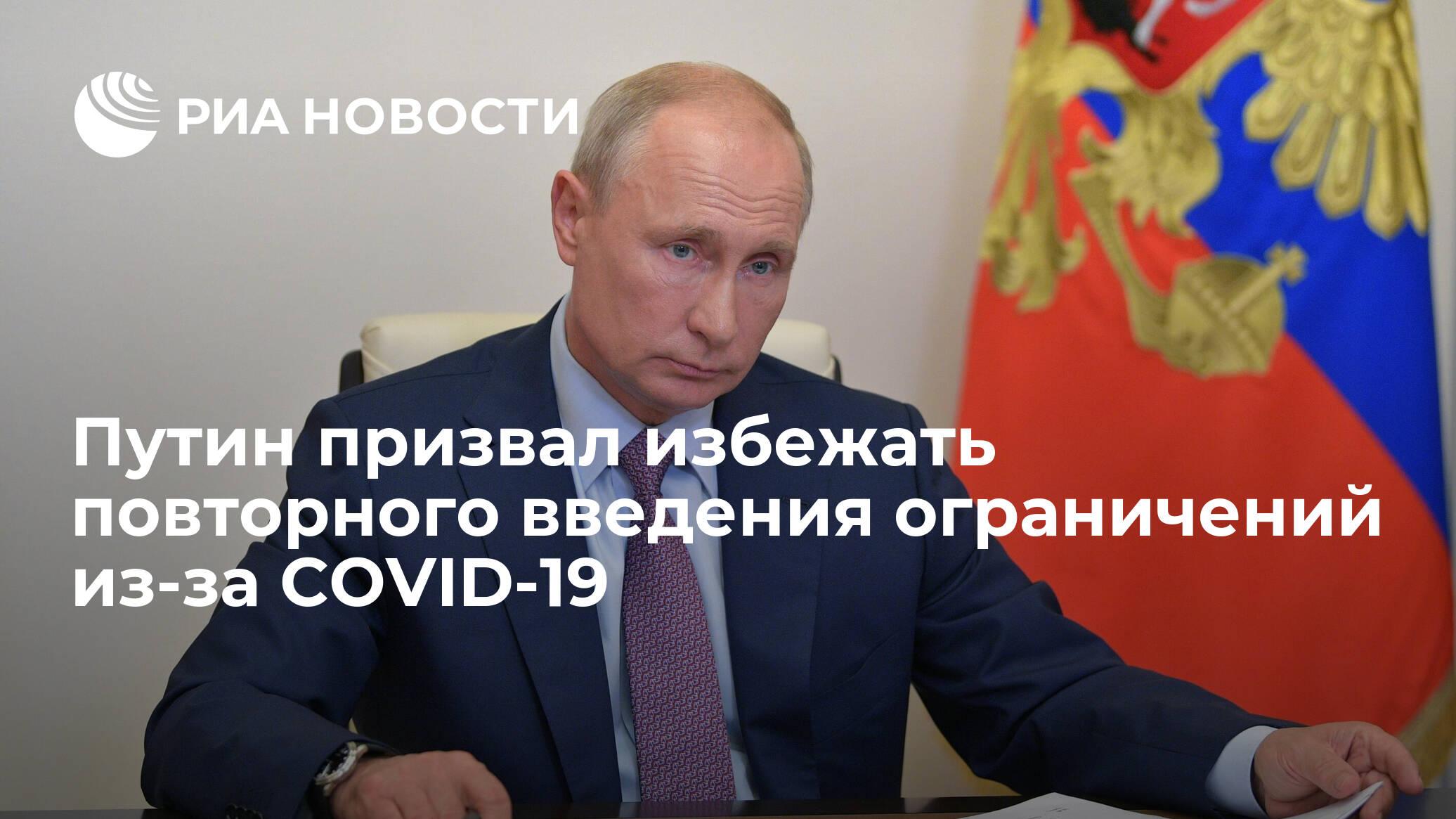 Путин призвал избежать повторного введения ограничений из-за COVID-19