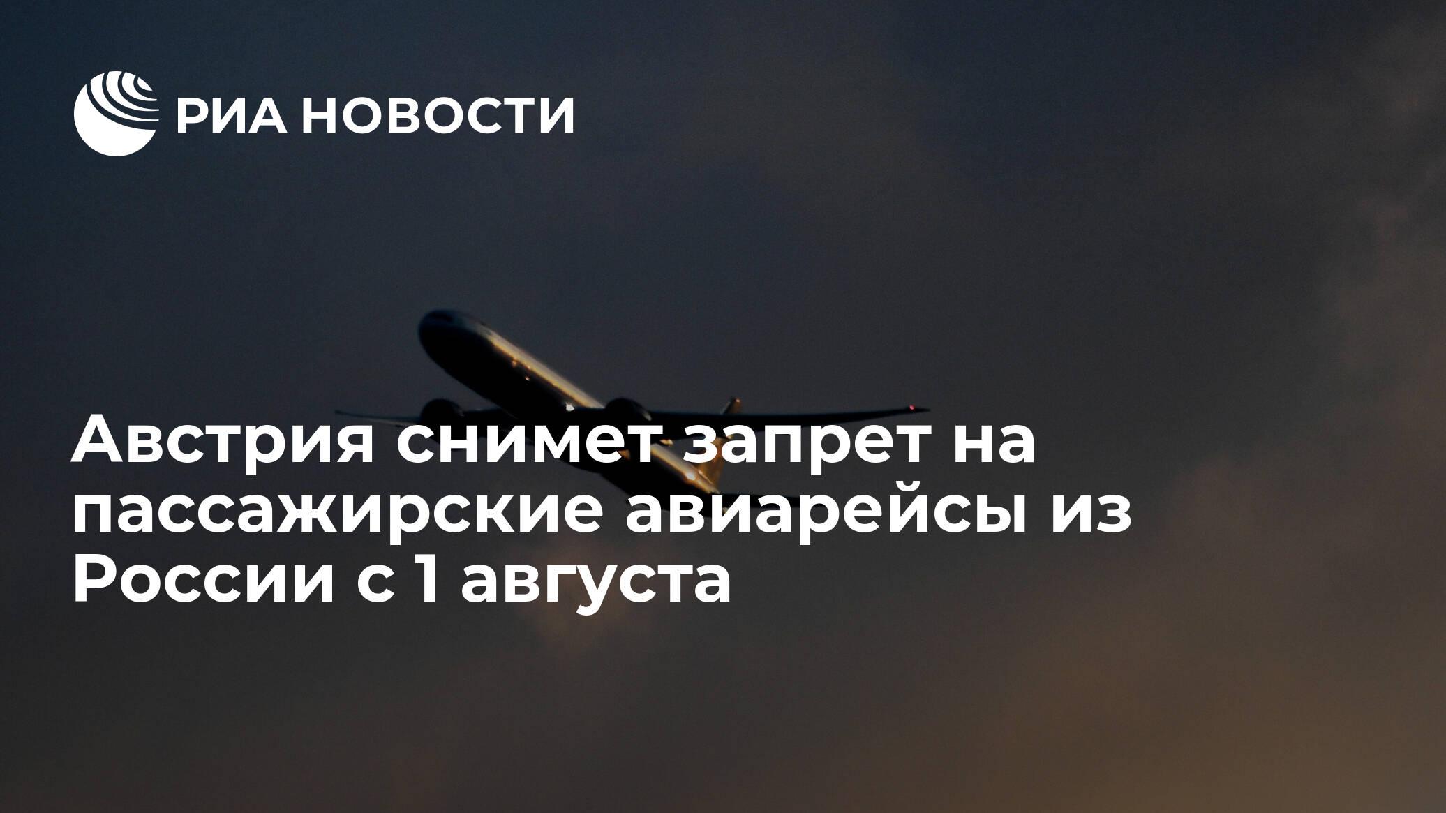 Австрия снимет запрет на пассажирские авиарейсы из России с 1 августа