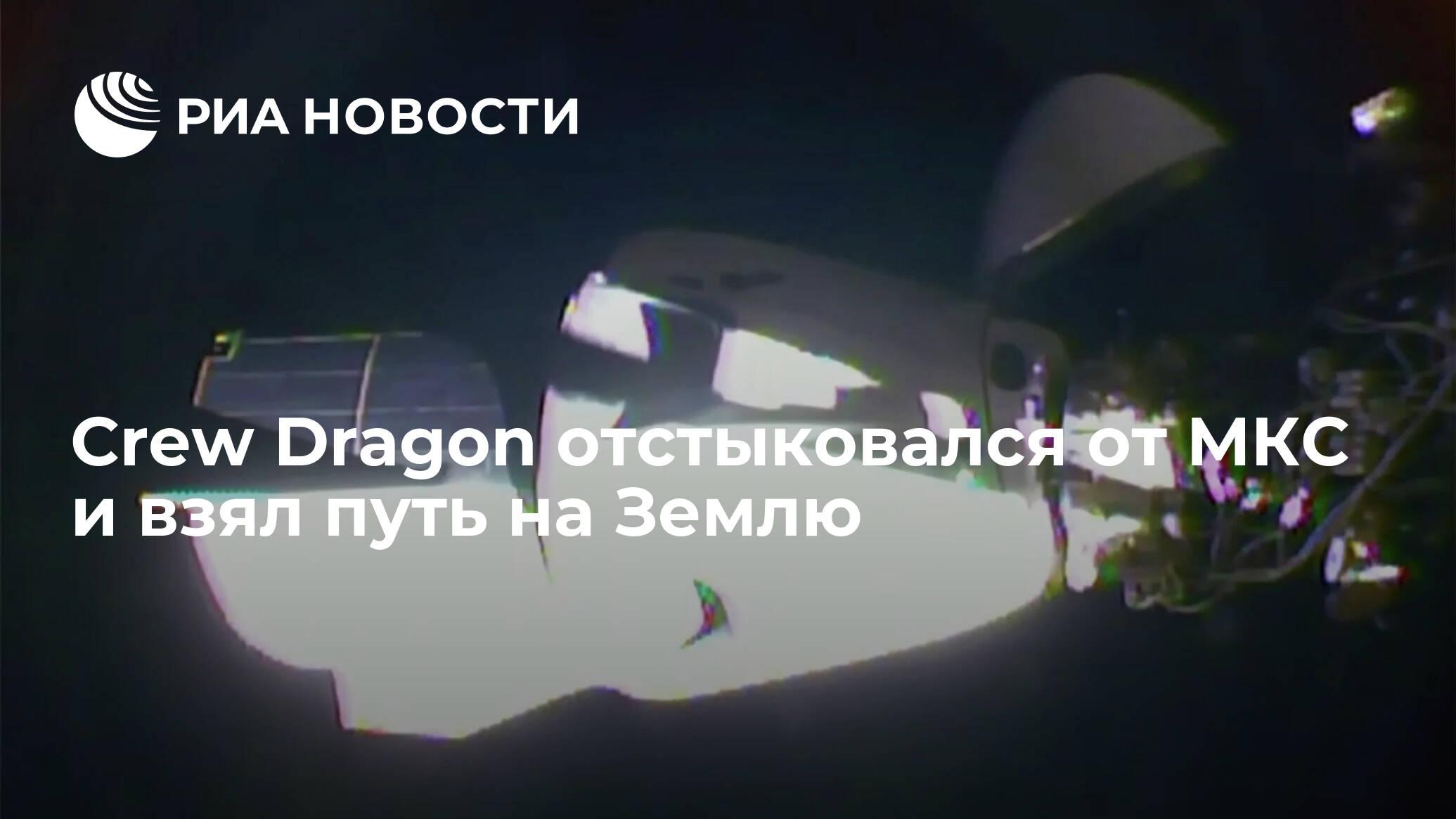 Crew Dragon с двумя астронавтами отстыковался от МКС и взял путь на Землю