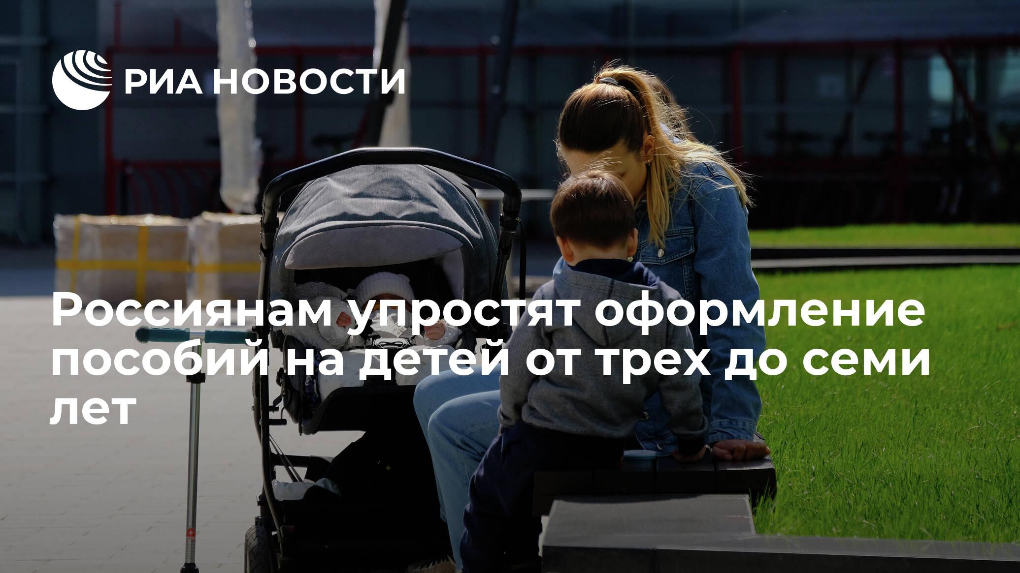 Россиянам упростят оформление пособий на детей от трех до семи лет
