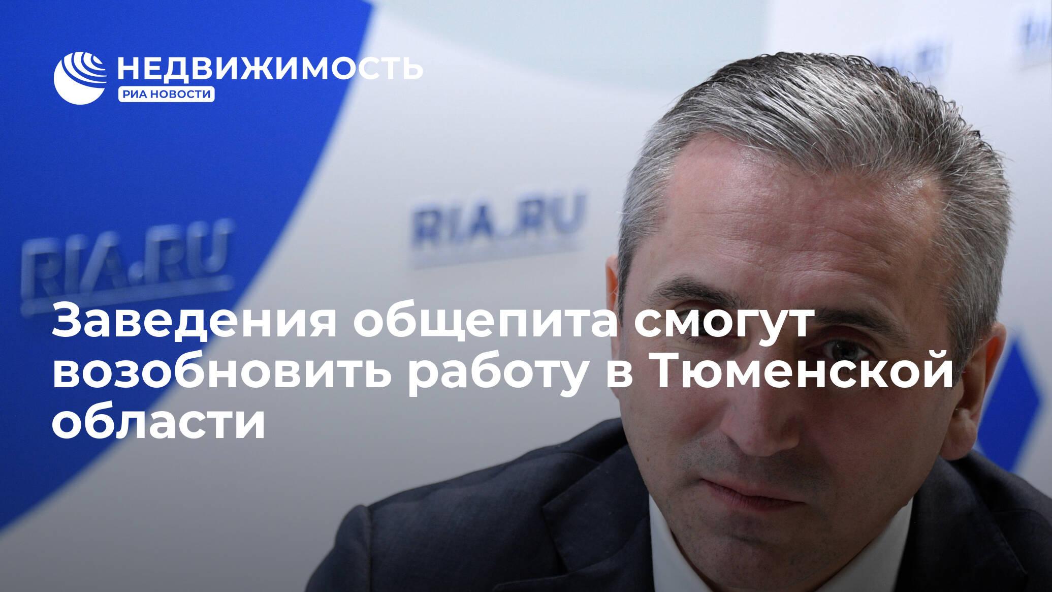 Заведения общепита смогут возобновить работу в Тюменской области