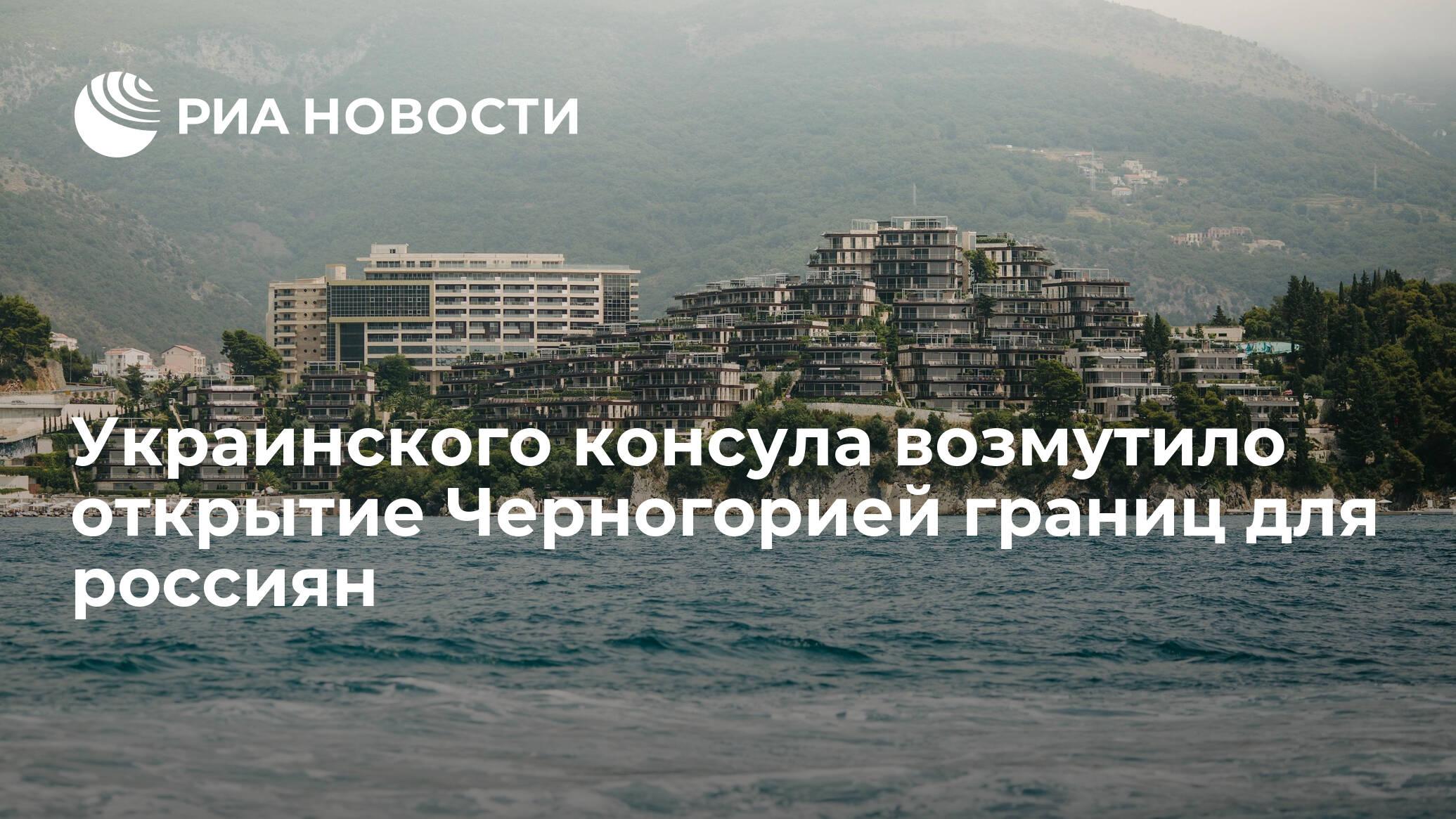 Украинский консул в Черногории возмутился открытием границ для россиян
