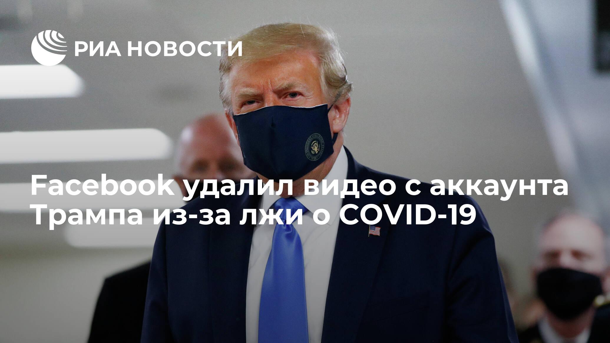 Facebook удалил видео с аккаунта Трампа из-за лжи о COVID-19