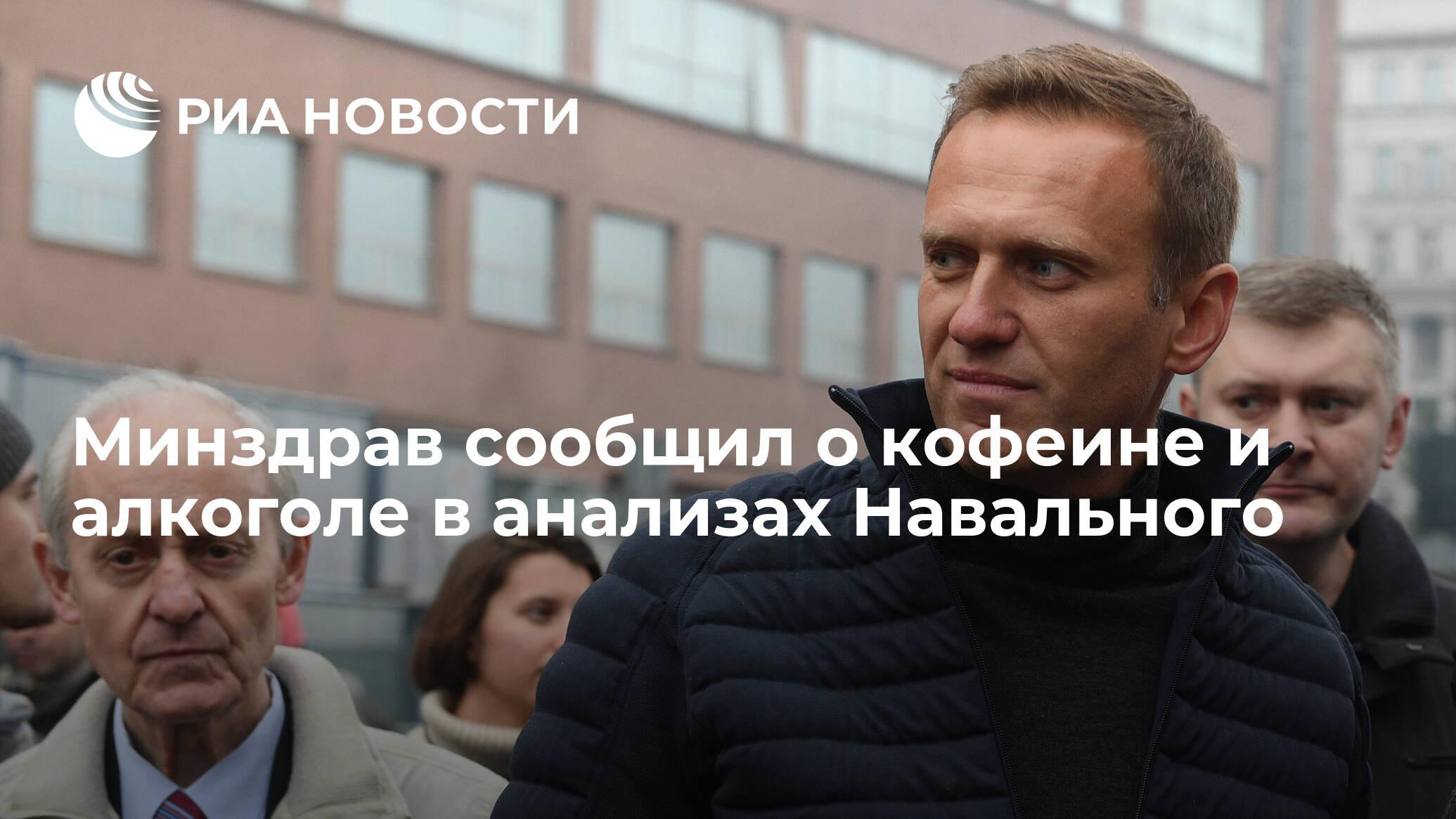 В омском Минздраве рассказали о результатах анализов Навального - РИА НОВОСТИ