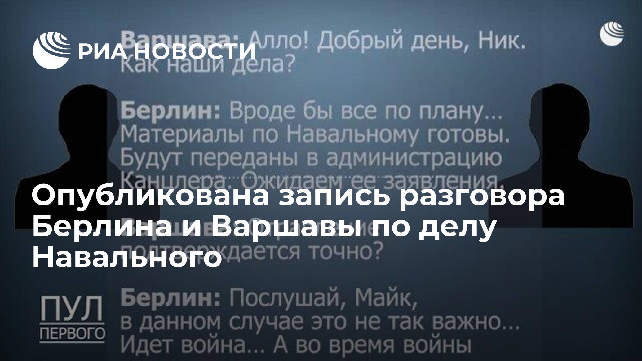 Опубликована запись разговора Берлина и Варшавы по делу Навального