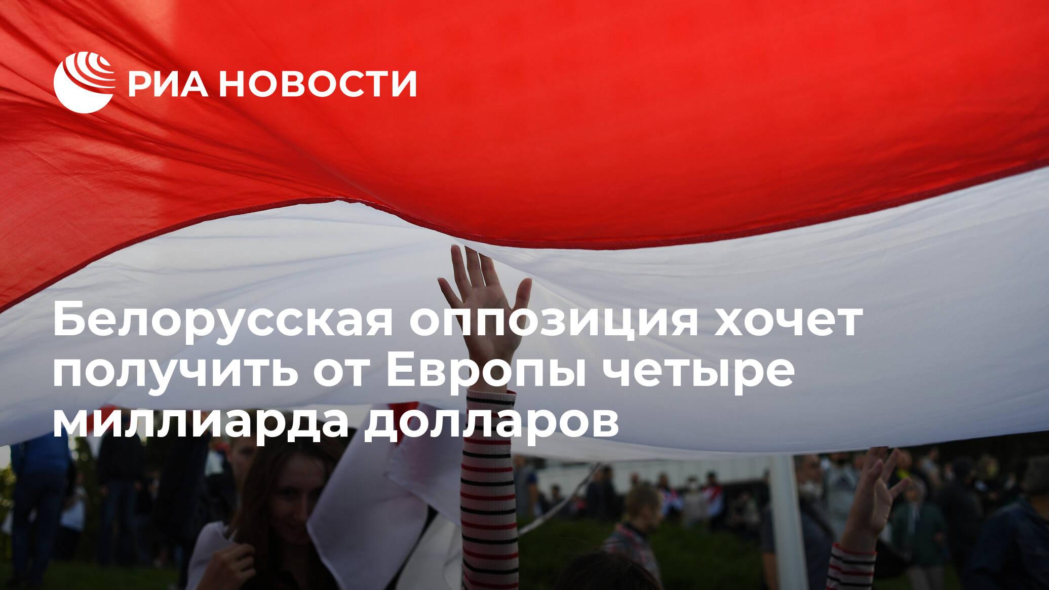 Белорусская оппозиция хочет получить от Европы четыре миллиарда долларов