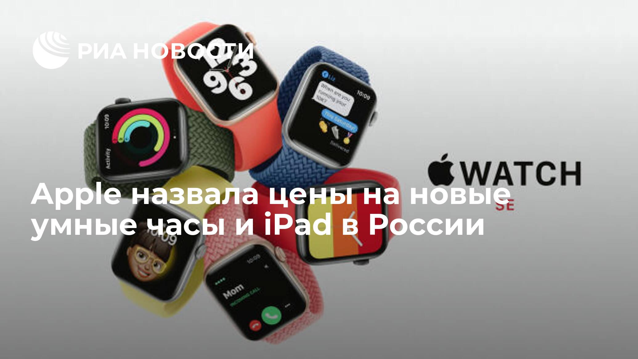 Apple назвала цены на новые умные часы и iPad в России