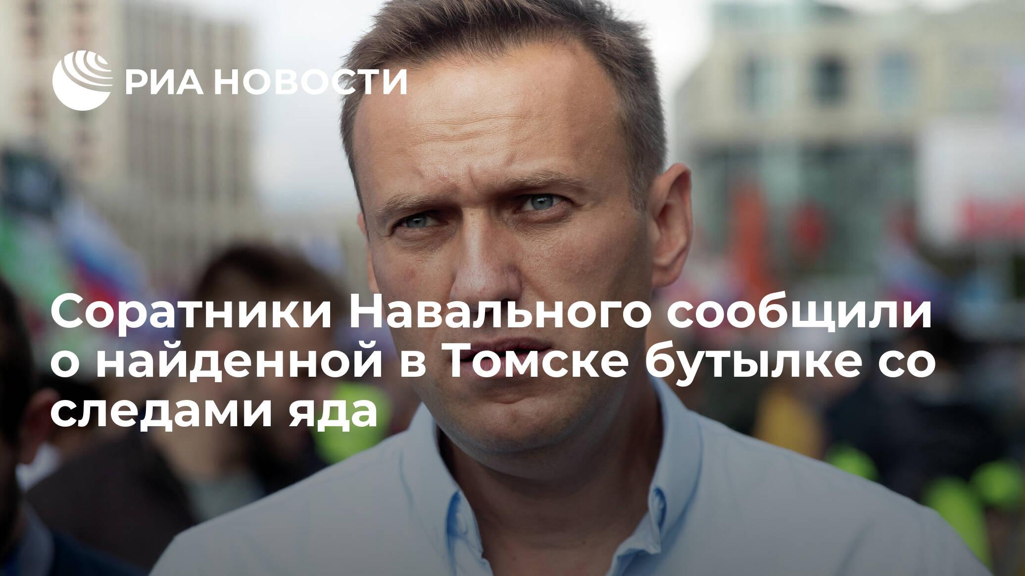 Соратники Навального сообщили о найденной в Томске бутылке со следами яда