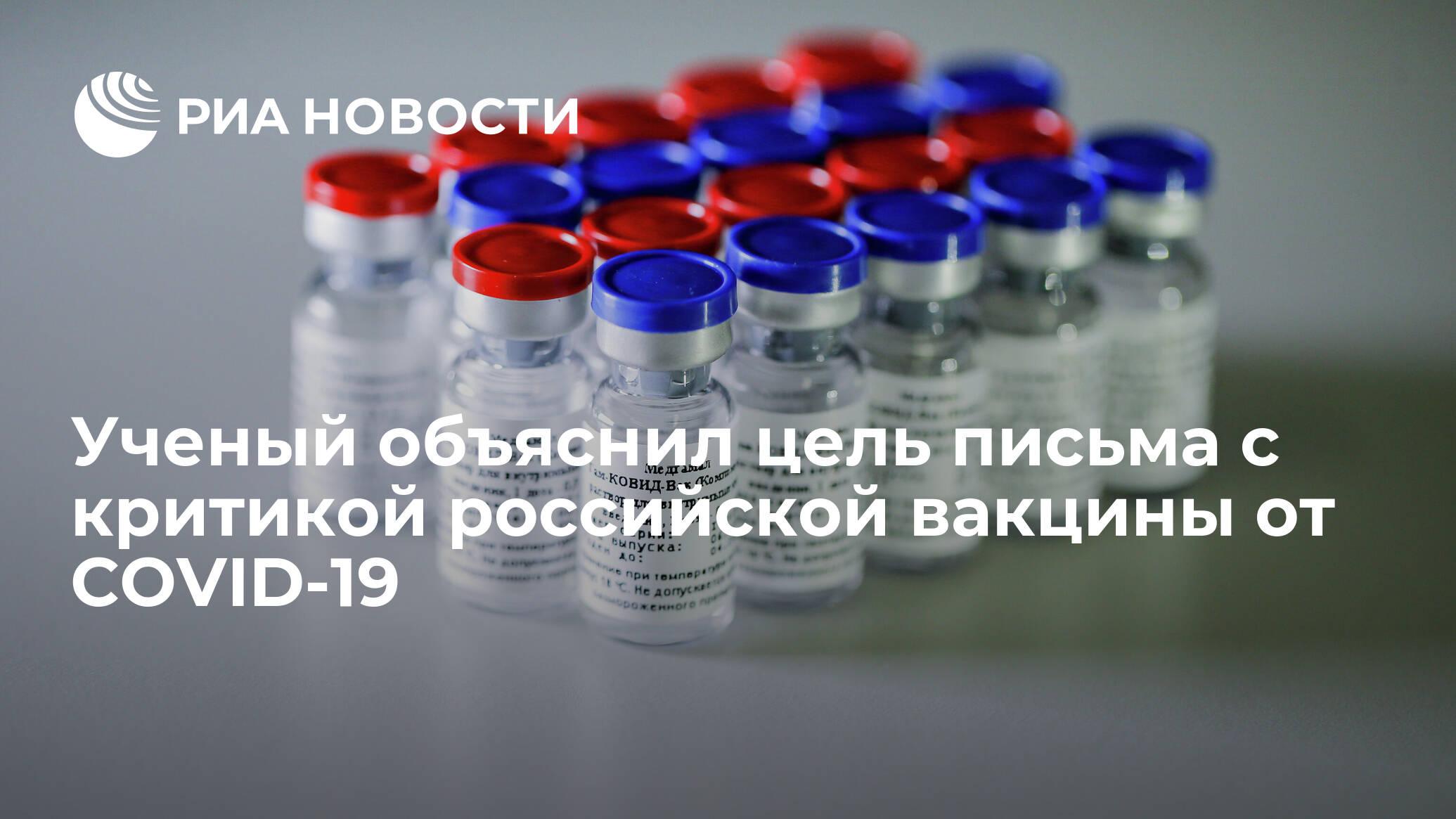 Ученый объяснил цель письма с критикой российской вакцины от COVID-19