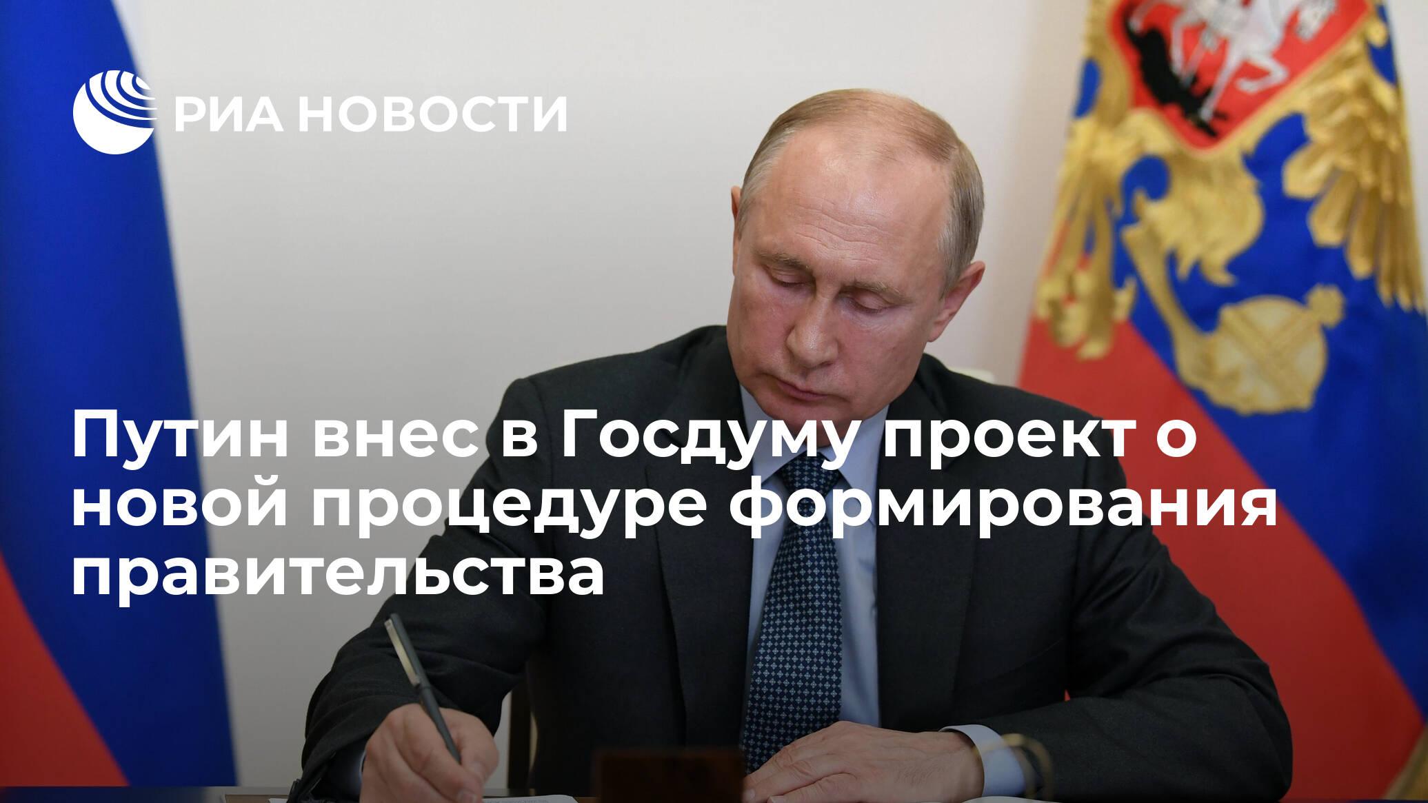 Путин внес в Госдуму проект о новой процедуре формирования правительства