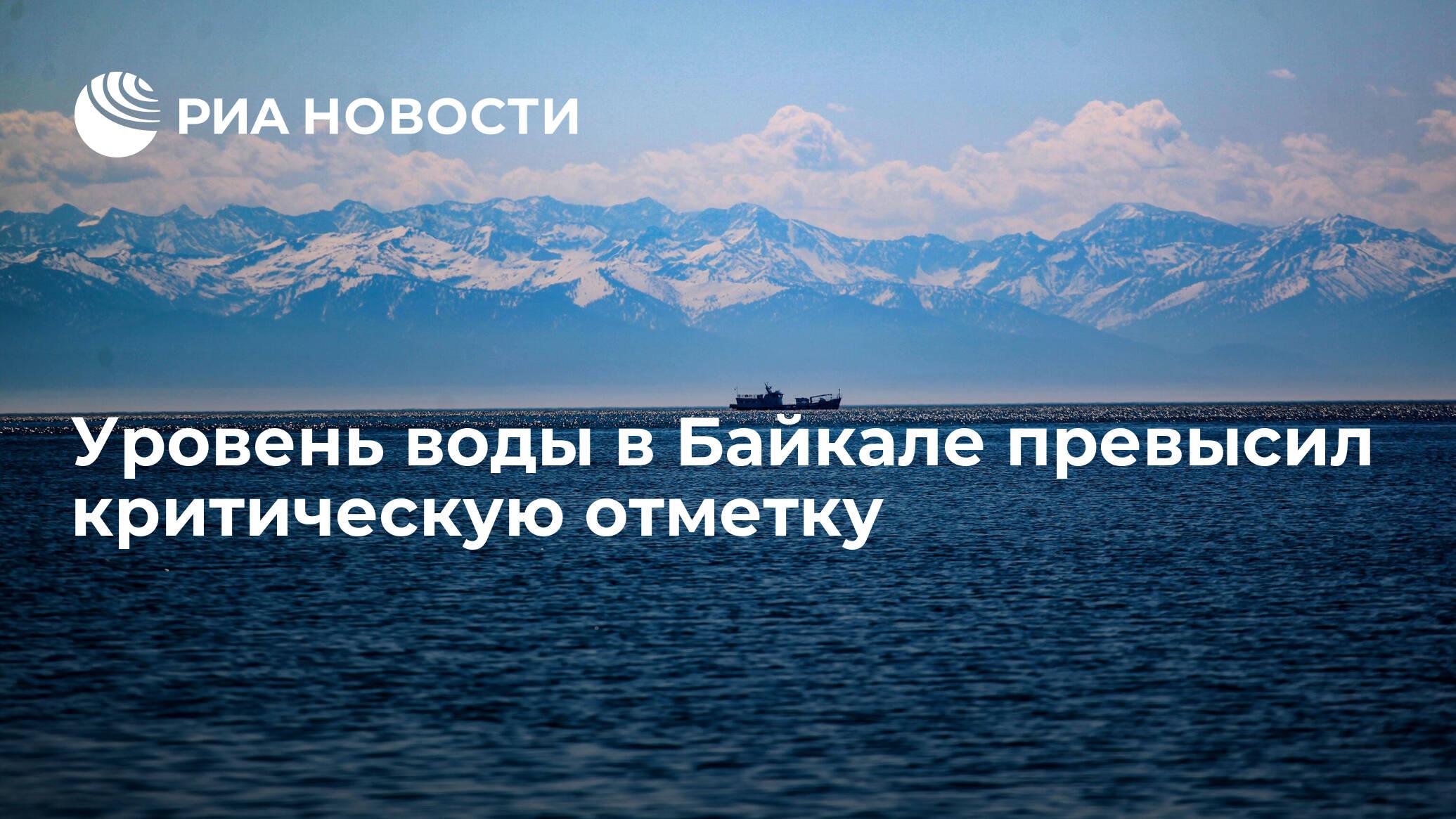 Уровень воды в Байкале превысил критическую отметку